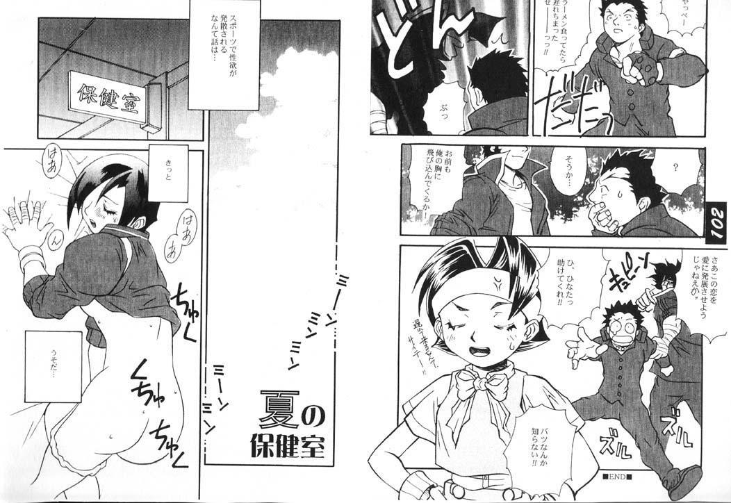 (C60) [Kamaruin (Kamaru) Kamaru THE BEST (Various) 91