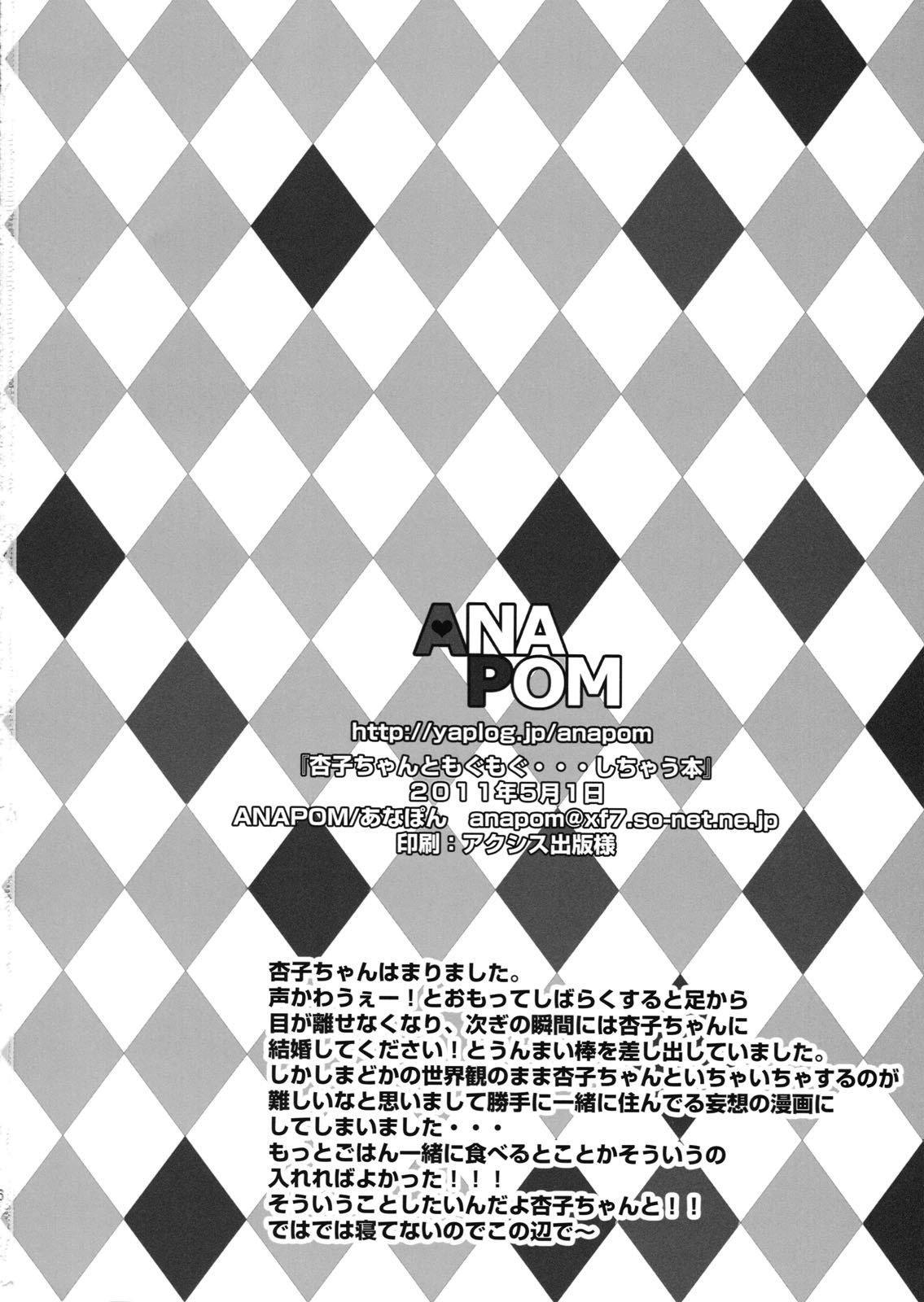 Kyouko-chan to Mogumogu...Shichau Hon 24