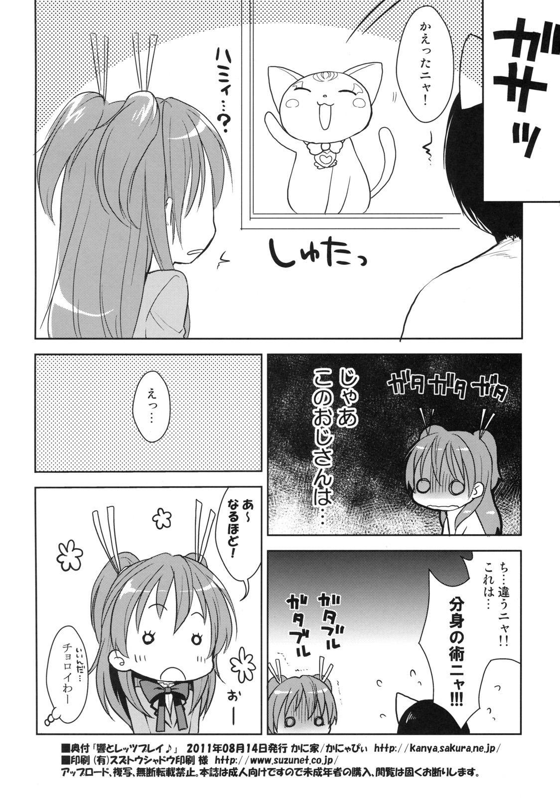 Hibiki to Let's Play♪ 20