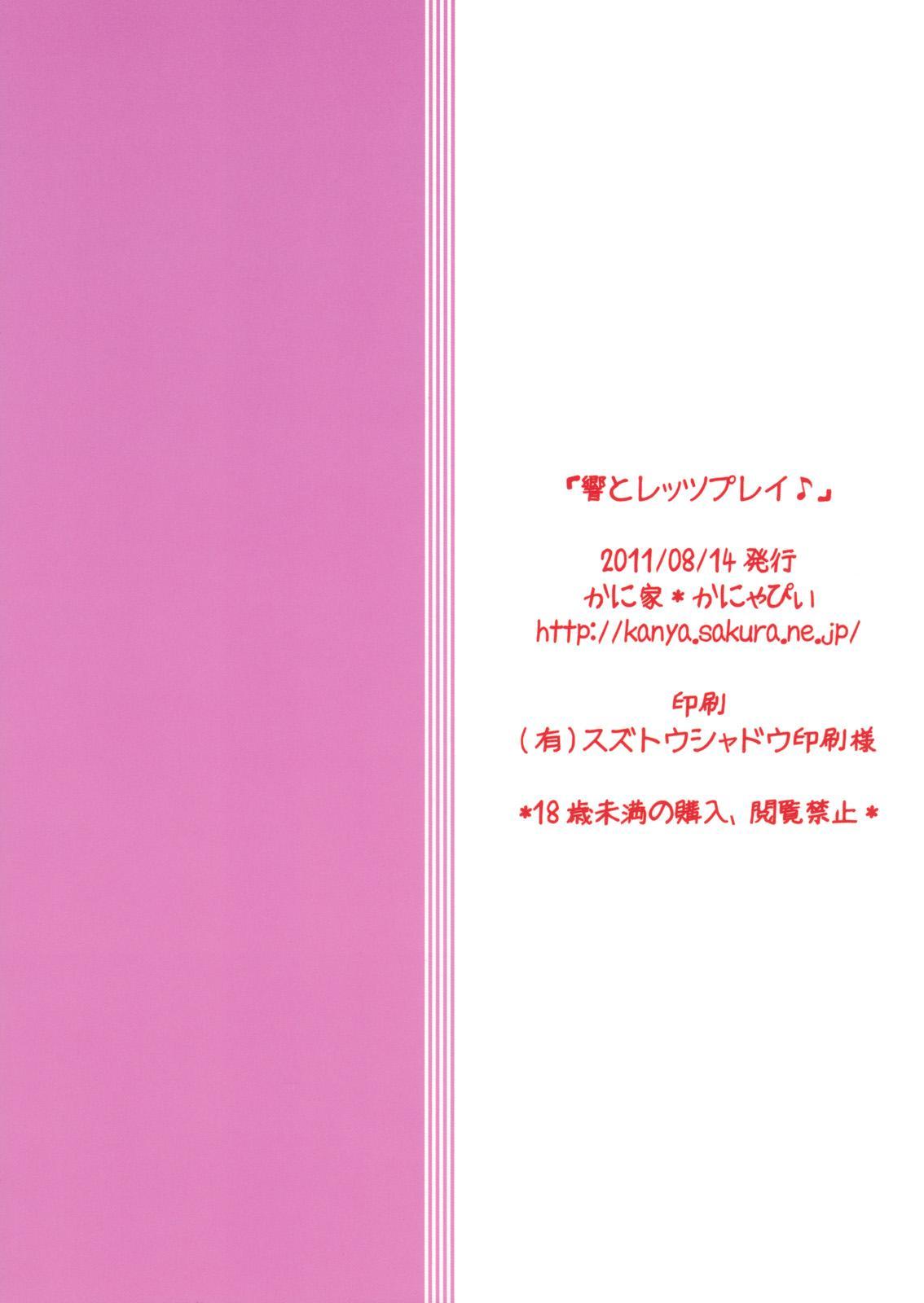 Hibiki to Let's Play♪ 21