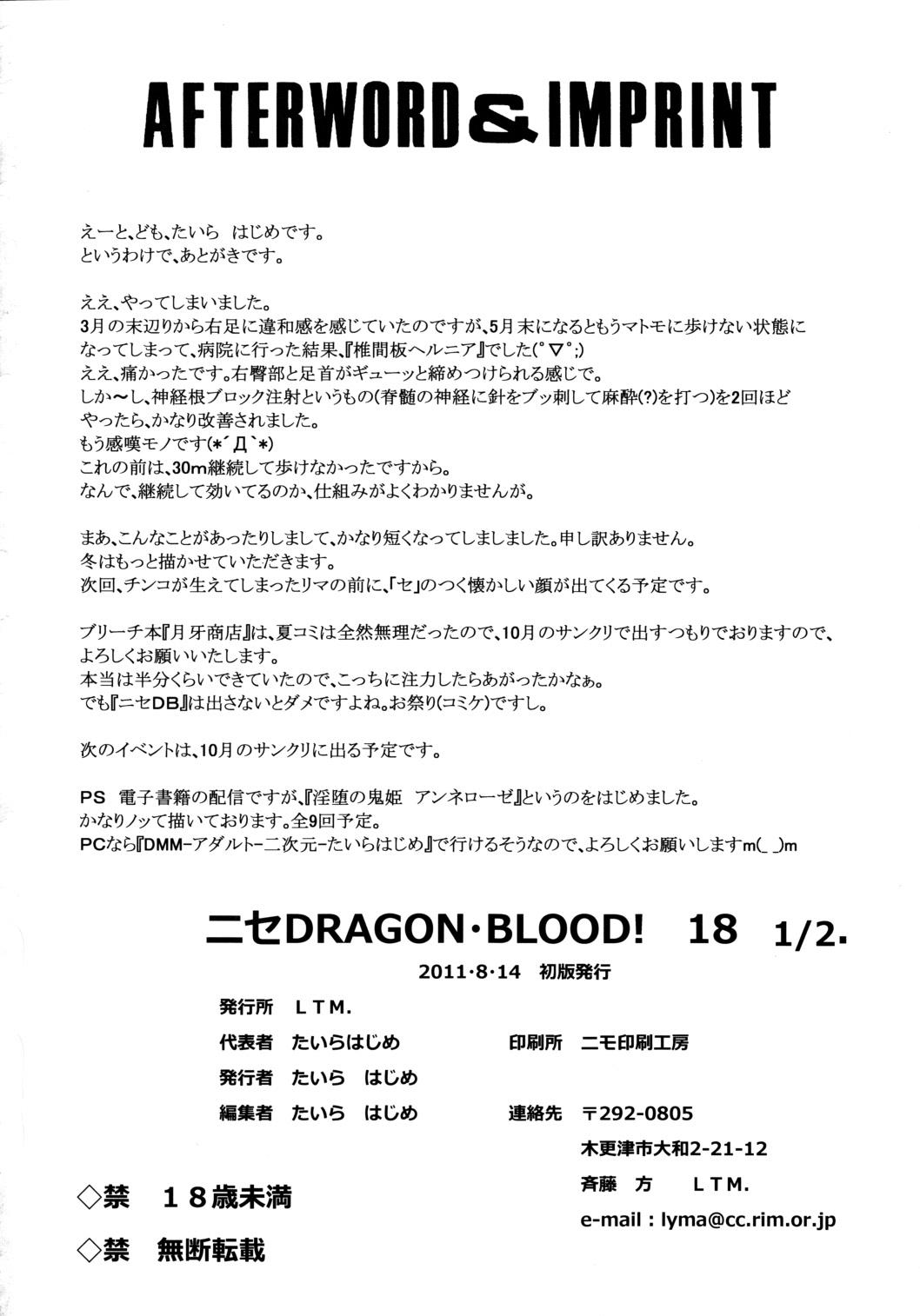 Nise DRAGON BLOOD! 18 1/2 25