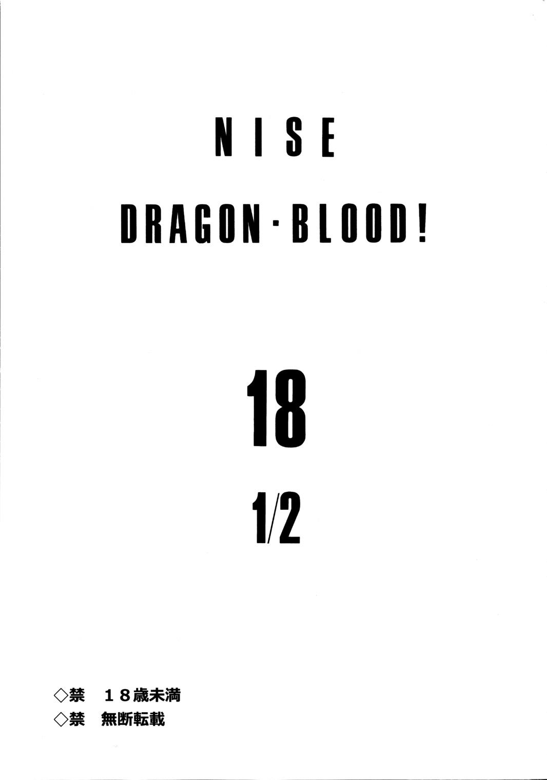 Nise DRAGON BLOOD! 18 1/2 2