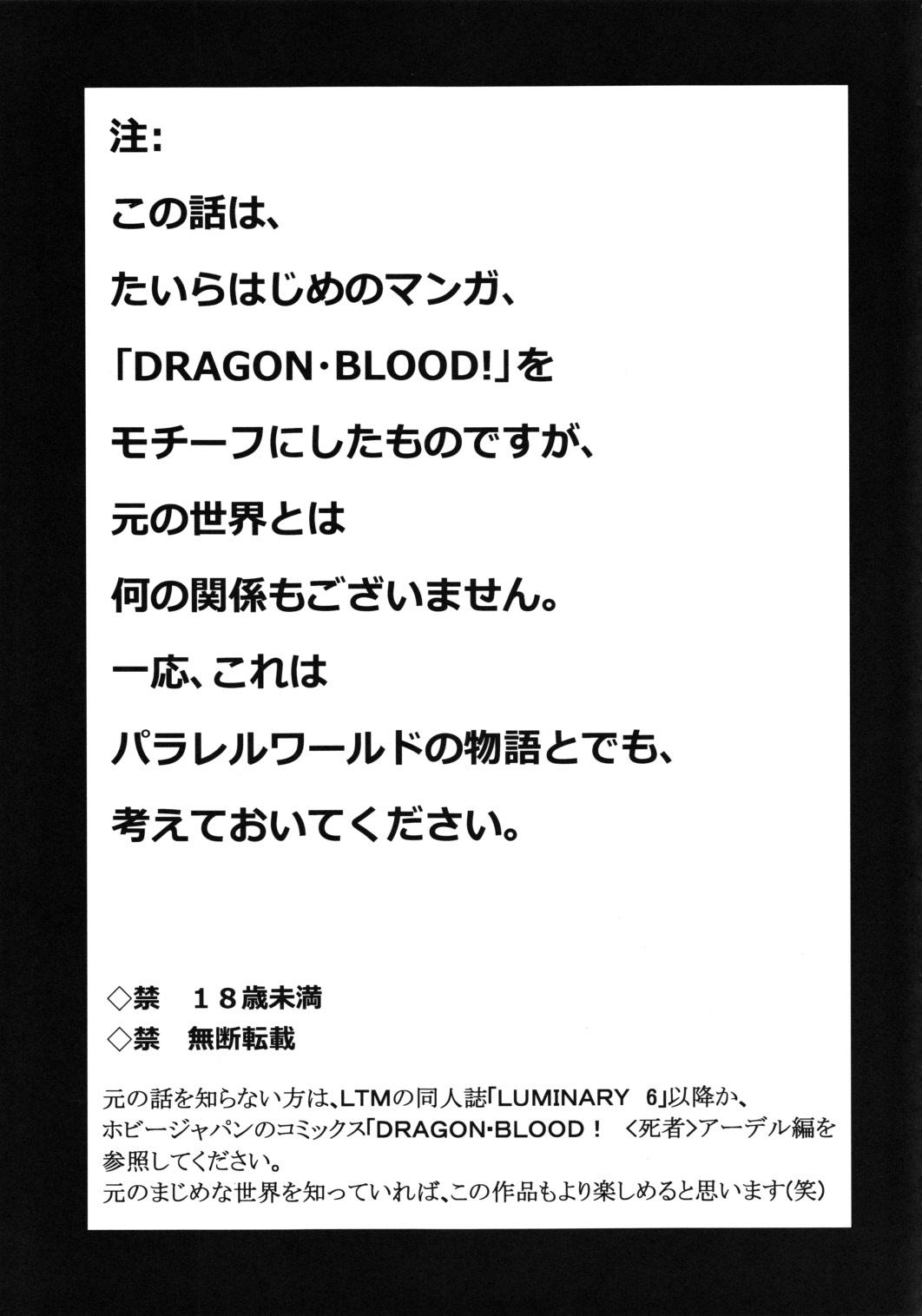 Nise DRAGON BLOOD! 18 1/2 3