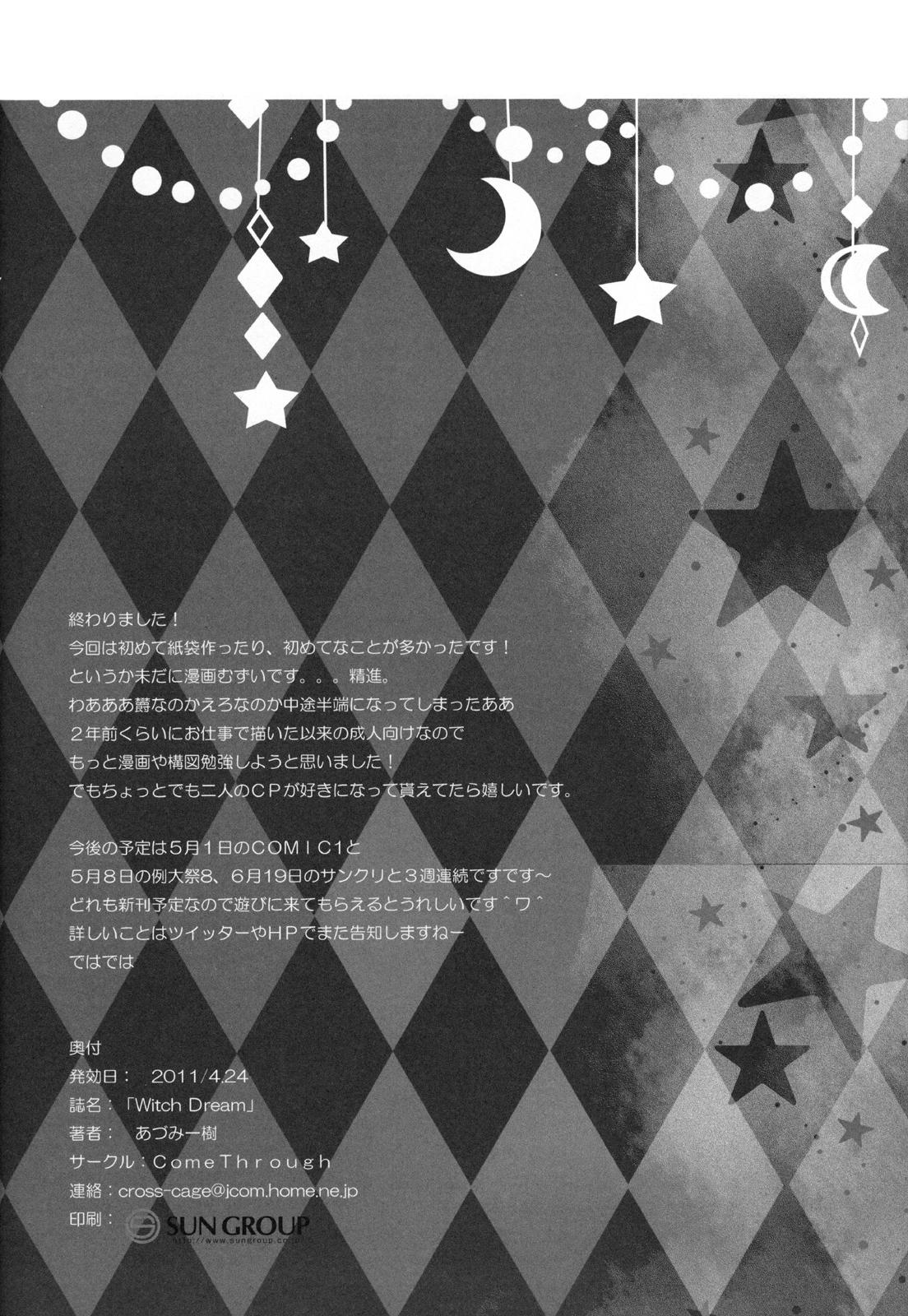 Witch Dream 22