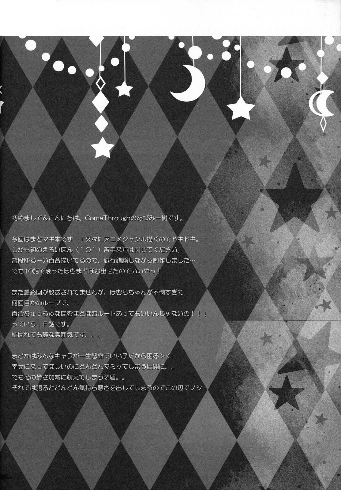 Witch Dream 2