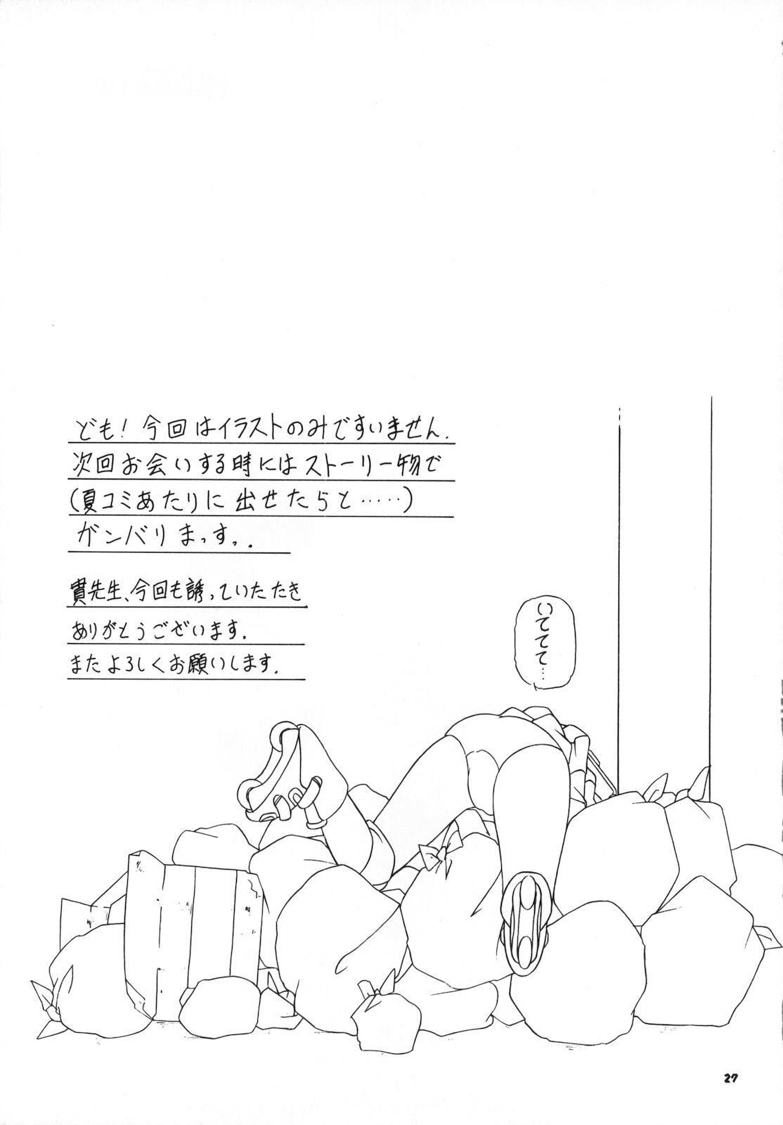Sakura DROP4 Melon 25