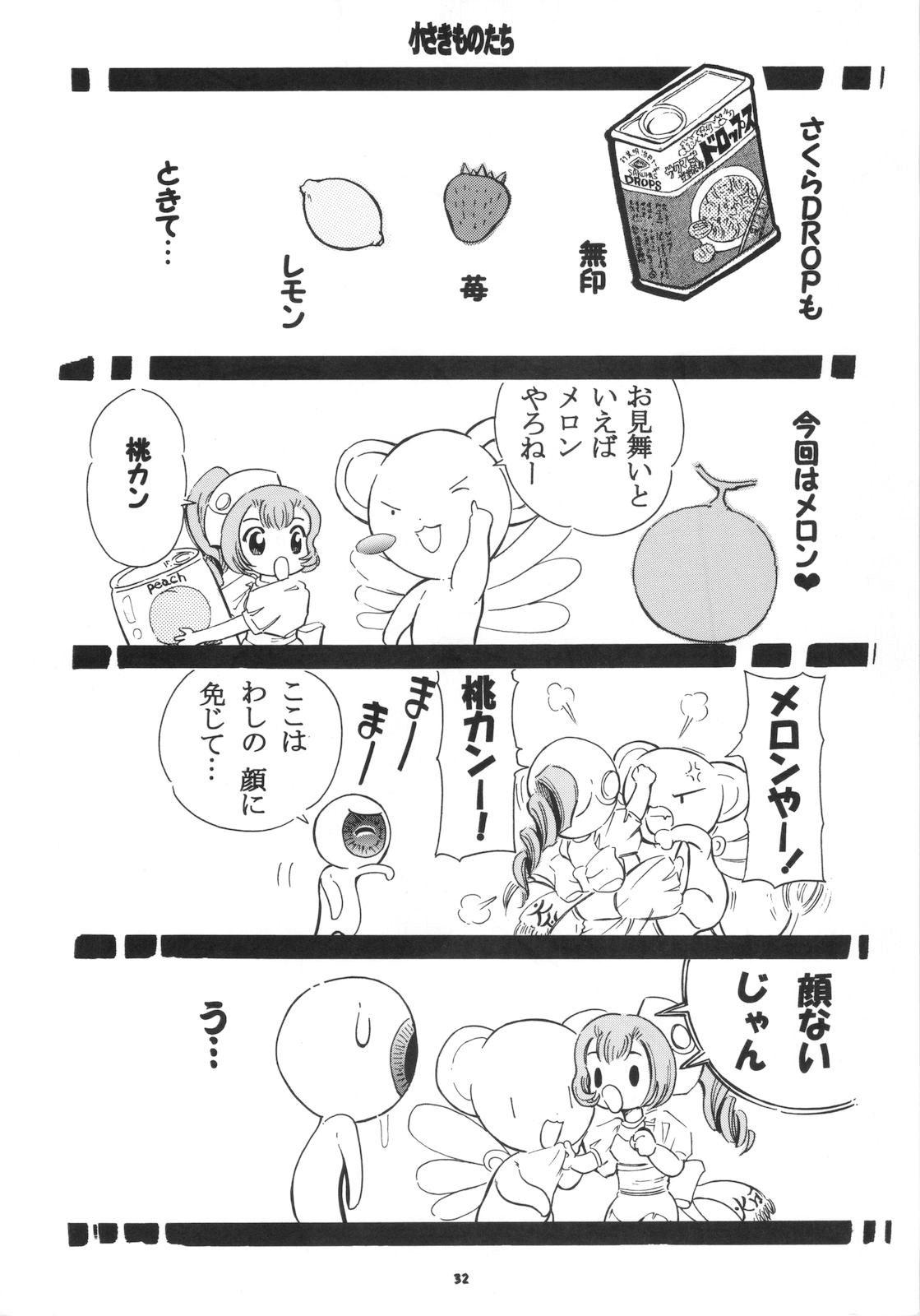 Sakura DROP4 Melon 30