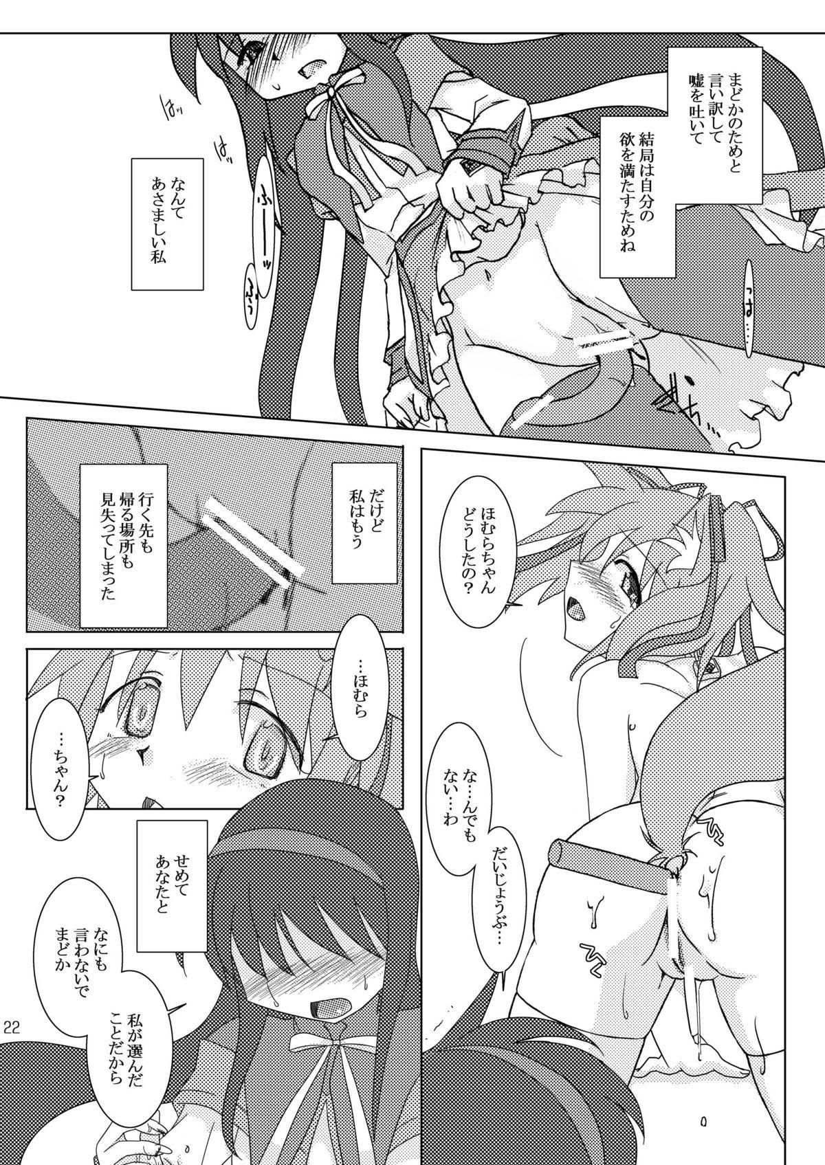 Shoujo Ijou Majo Miman 23