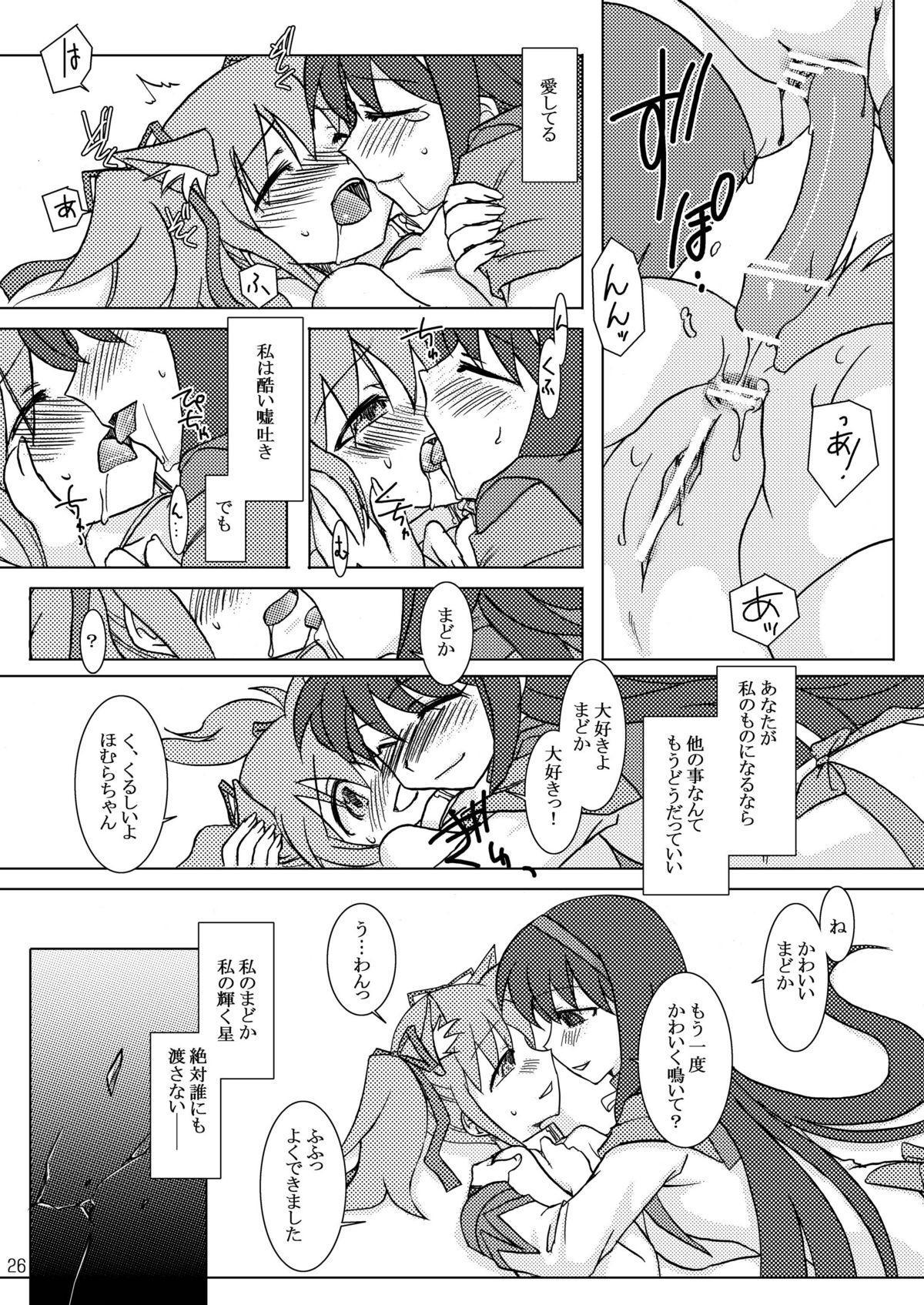 Shoujo Ijou Majo Miman 27