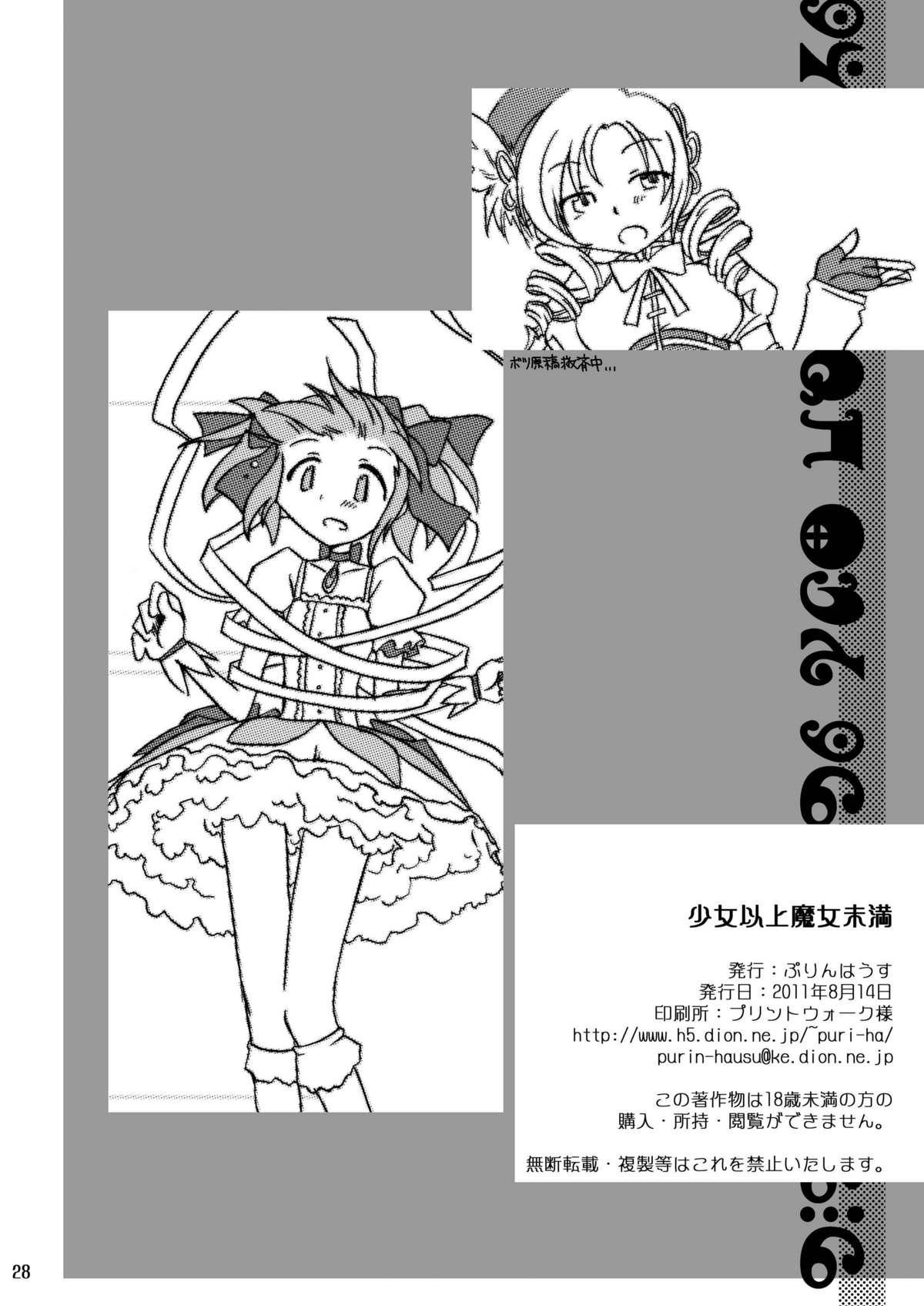 Shoujo Ijou Majo Miman 29