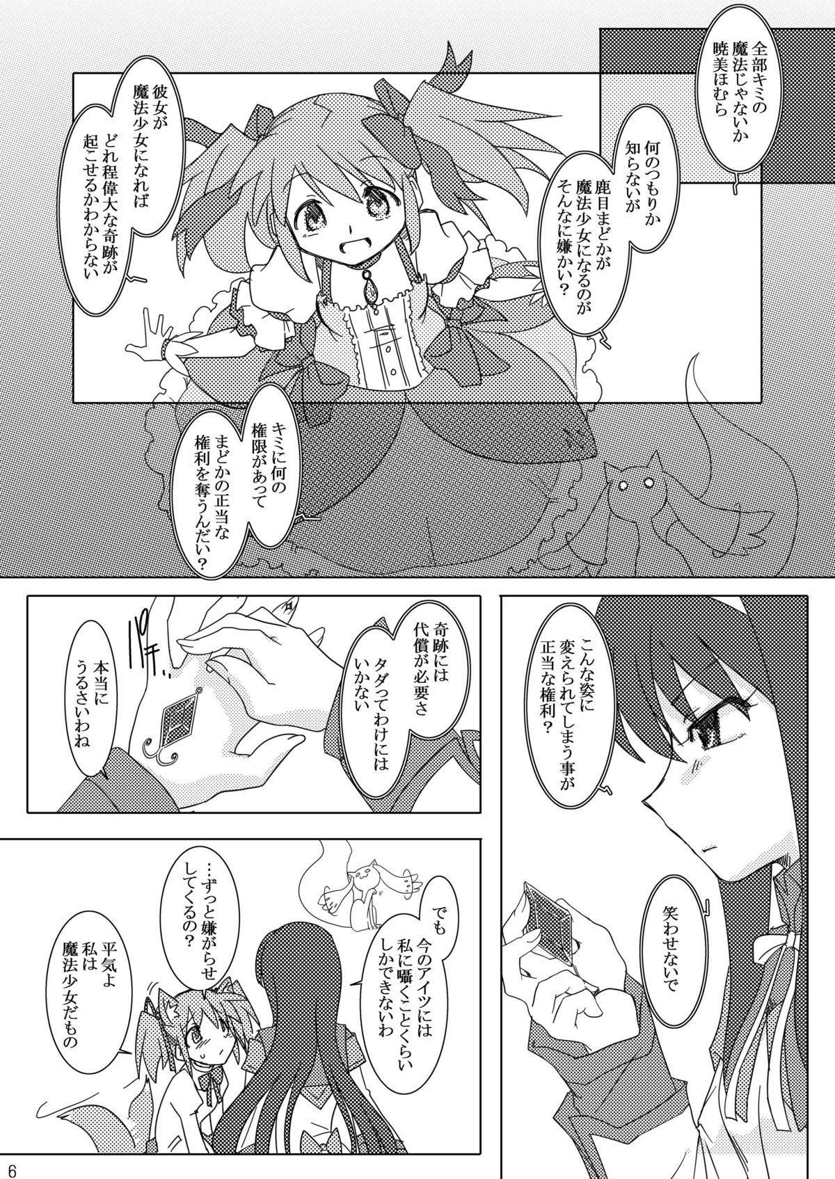 Shoujo Ijou Majo Miman 7