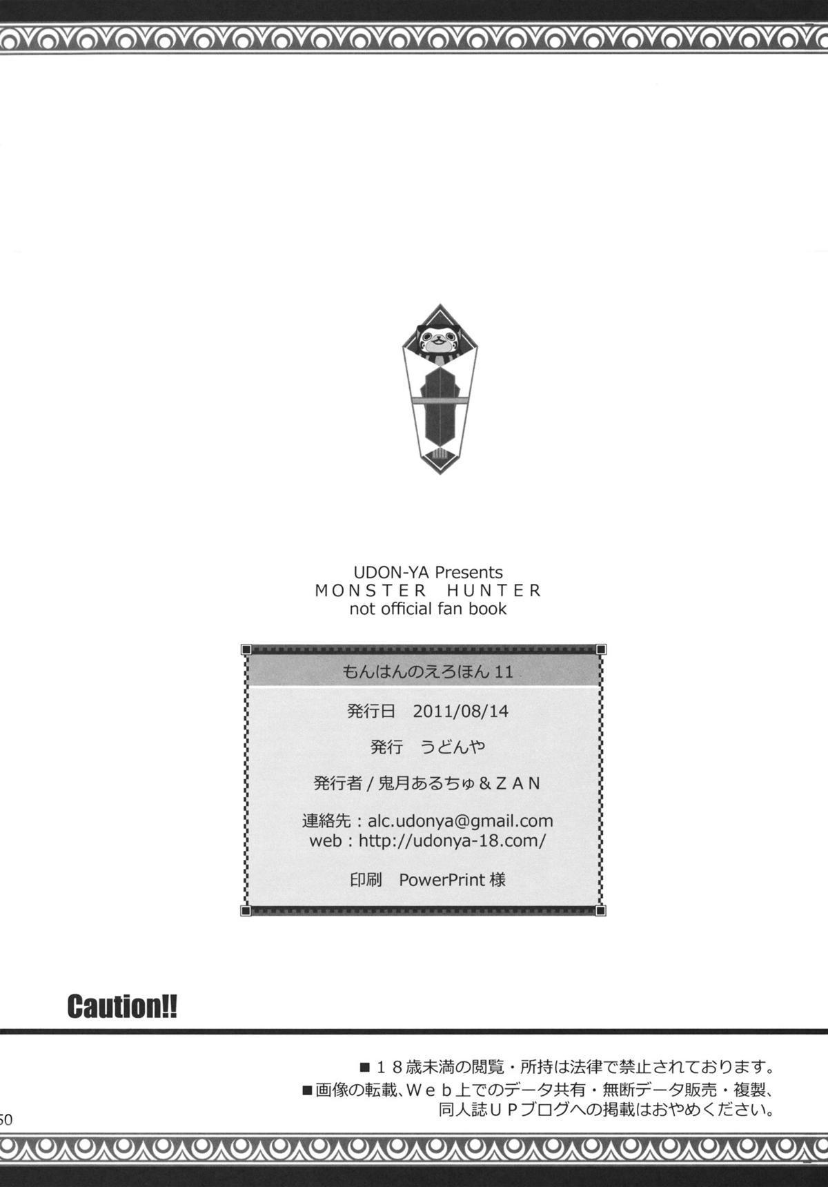Monhan no Erohon 11 46