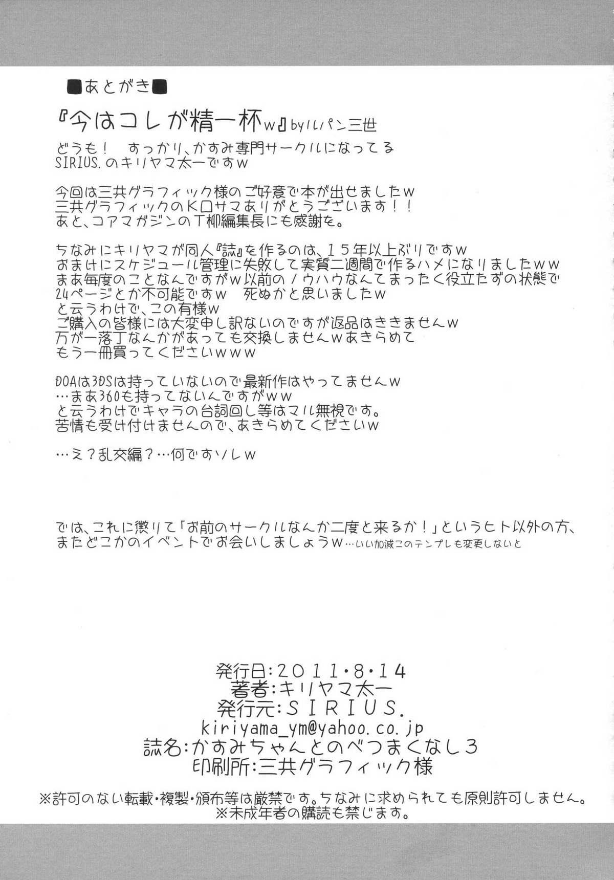 Kasumi-chan to Nobetumakunashi 3 23
