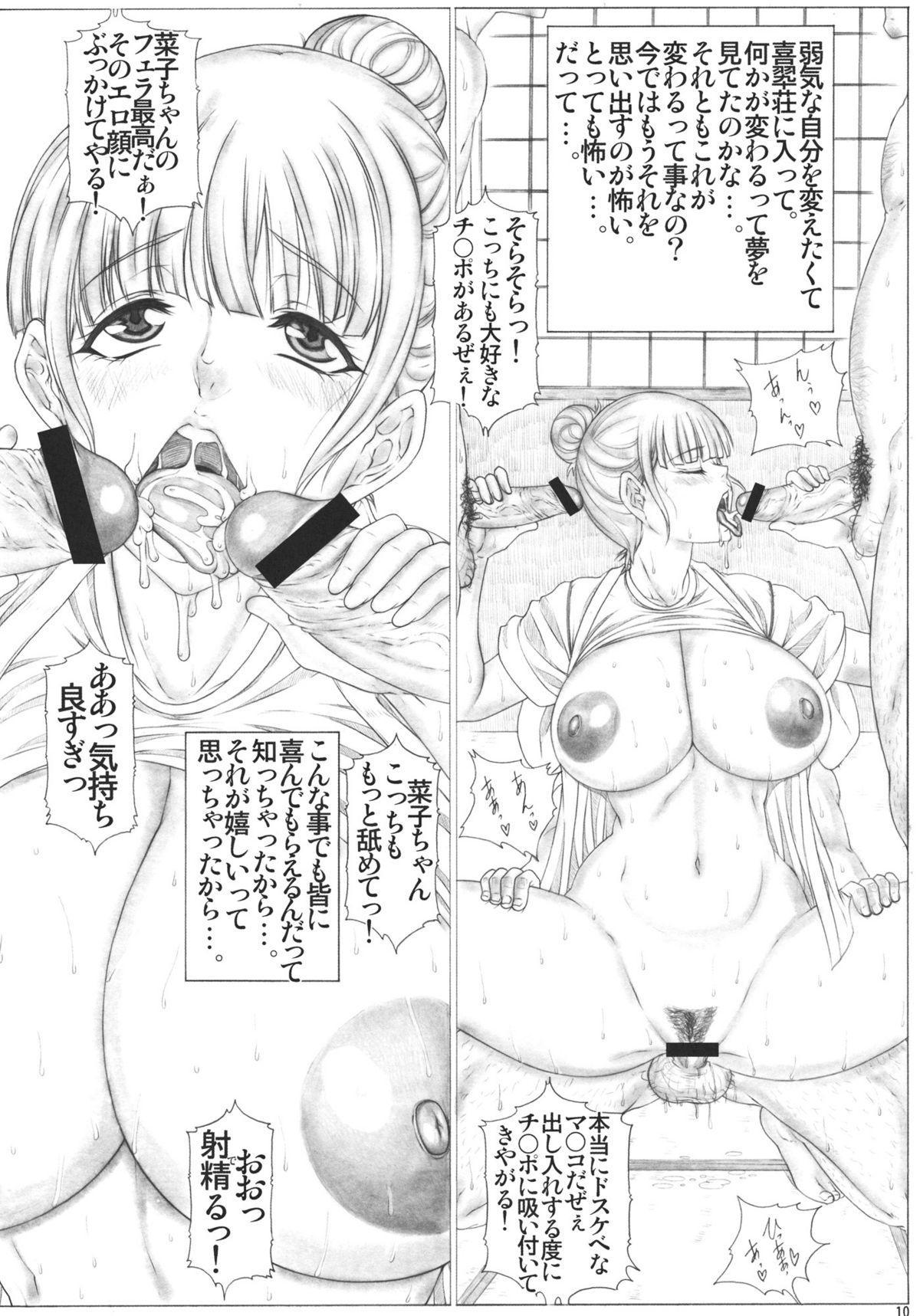 Hanachiru Iroha Angel's stroke 55 10