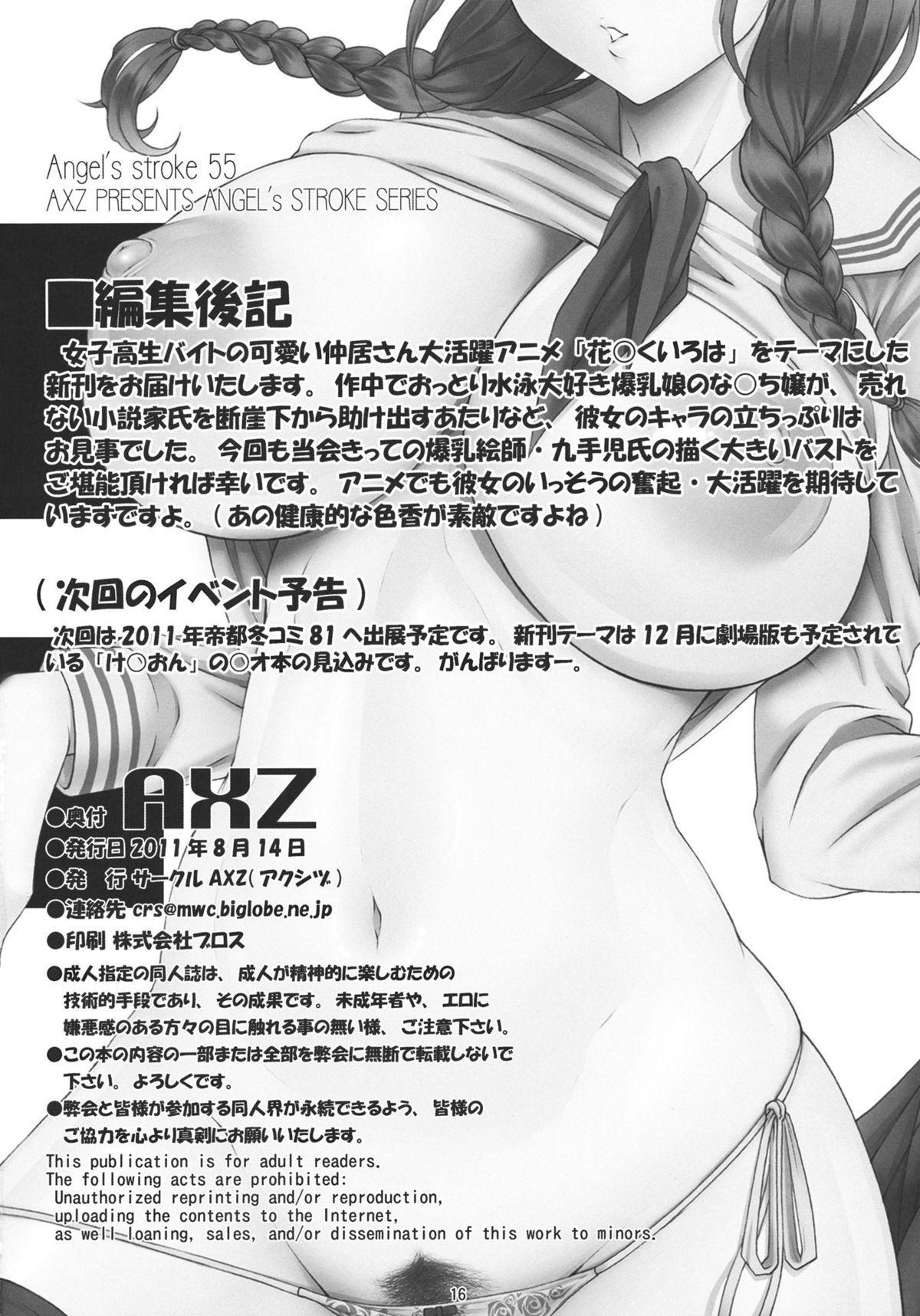 Hanachiru Iroha Angel's stroke 55 16