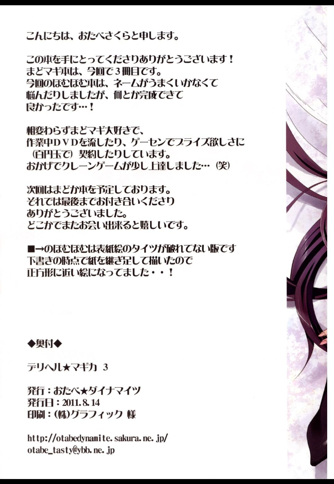 Mahou Fuzoku Deli heal Magica 3 22