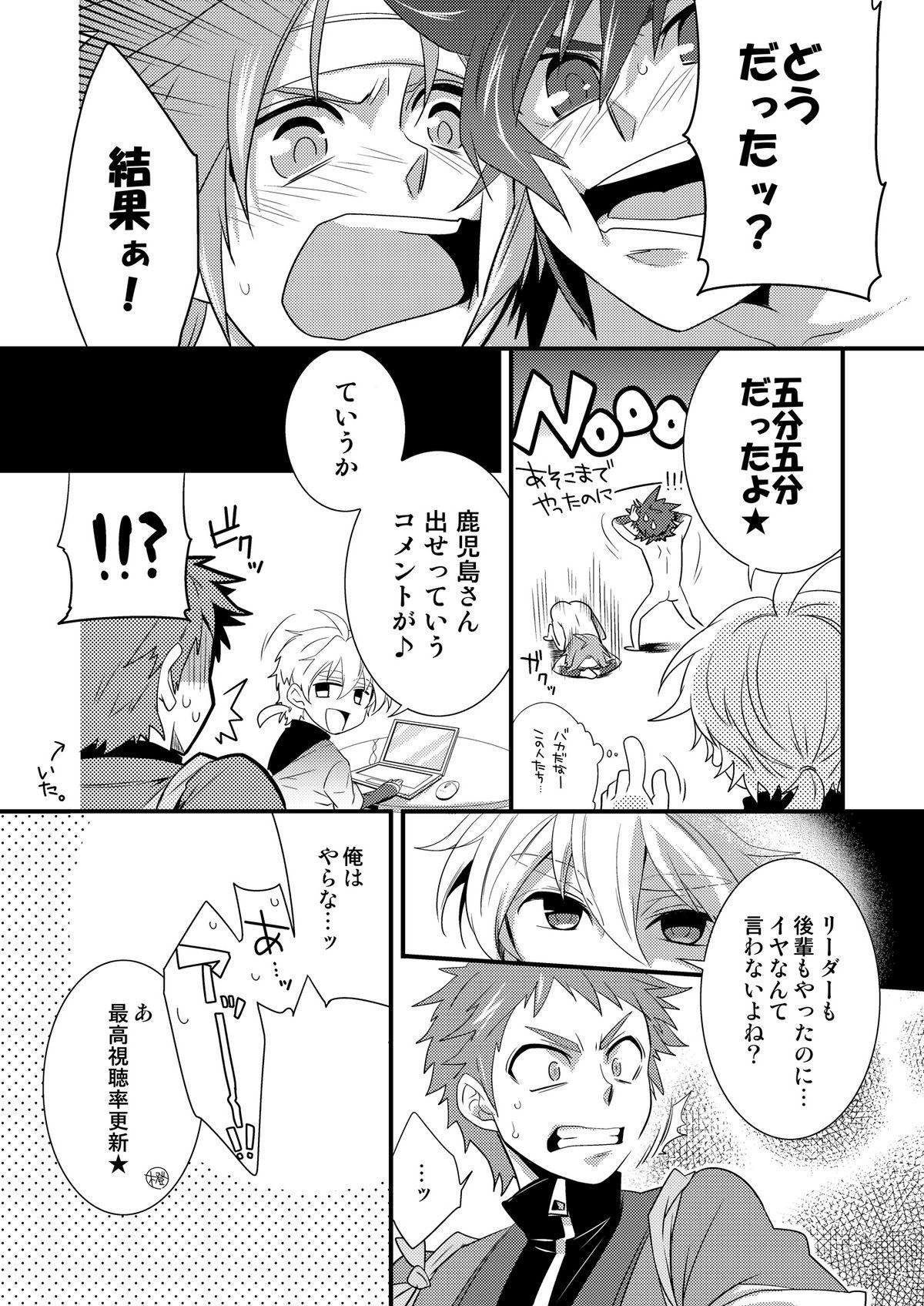 Omotenashi! 10