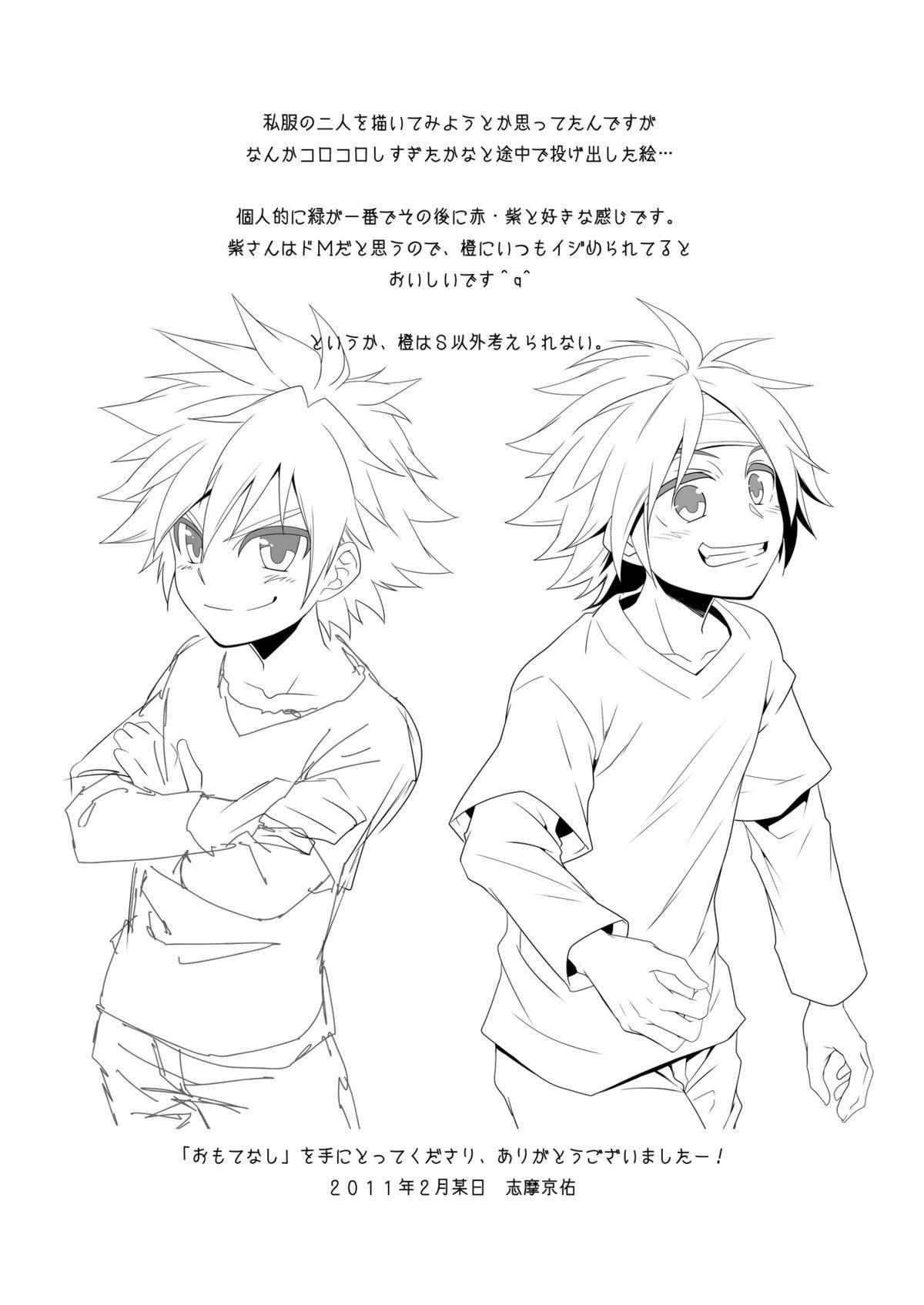 Omotenashi! 11