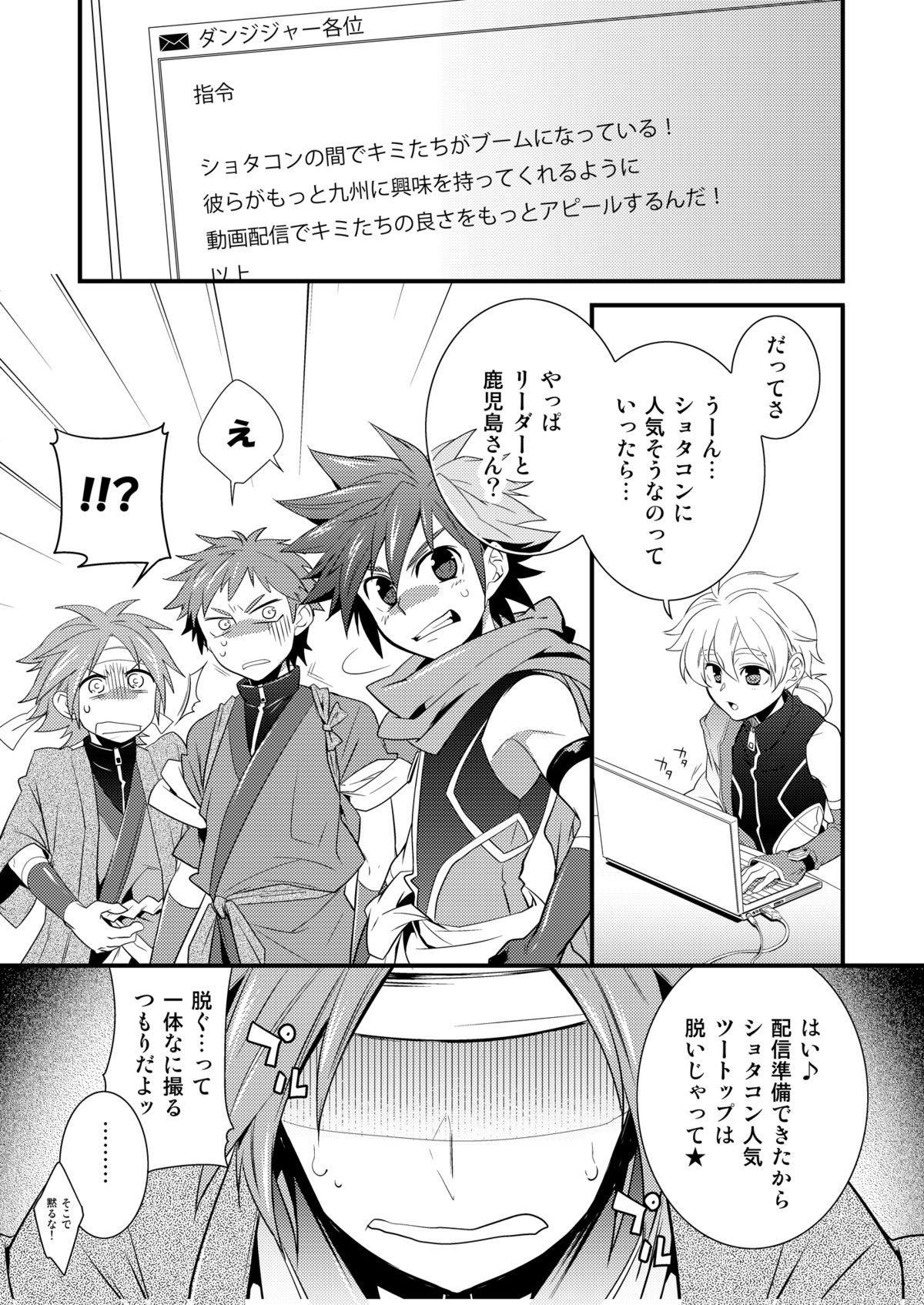 Omotenashi! 3