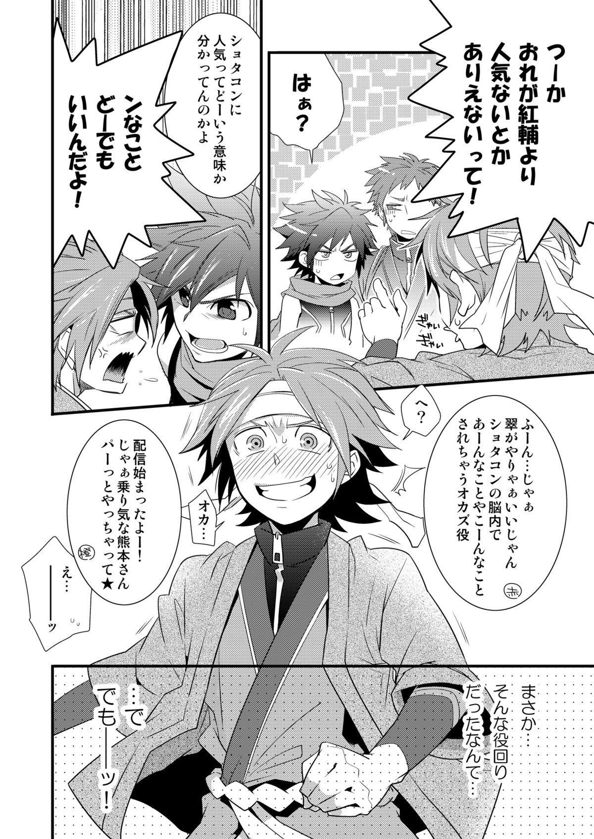 Omotenashi! 4