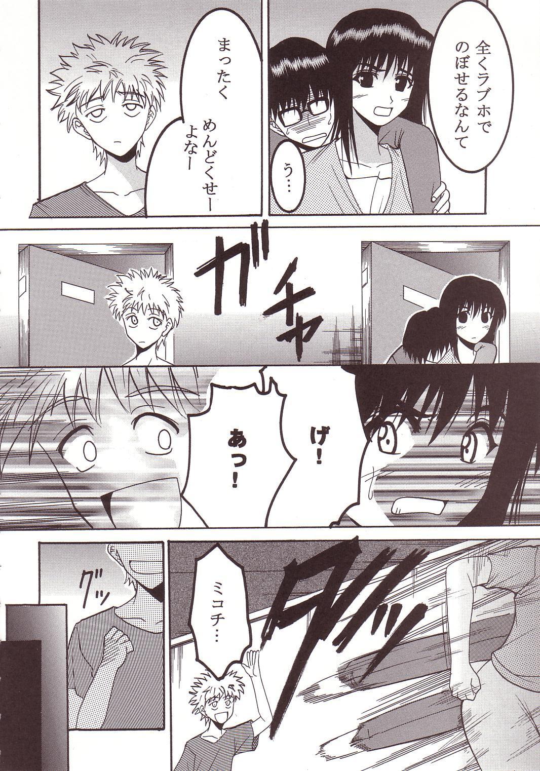 Nakadashi Scramble 2 16