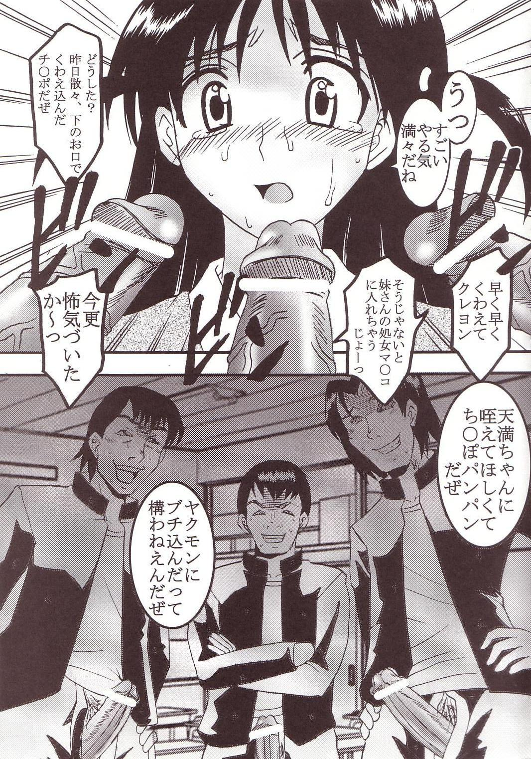 Nakadashi Scramble 2 29