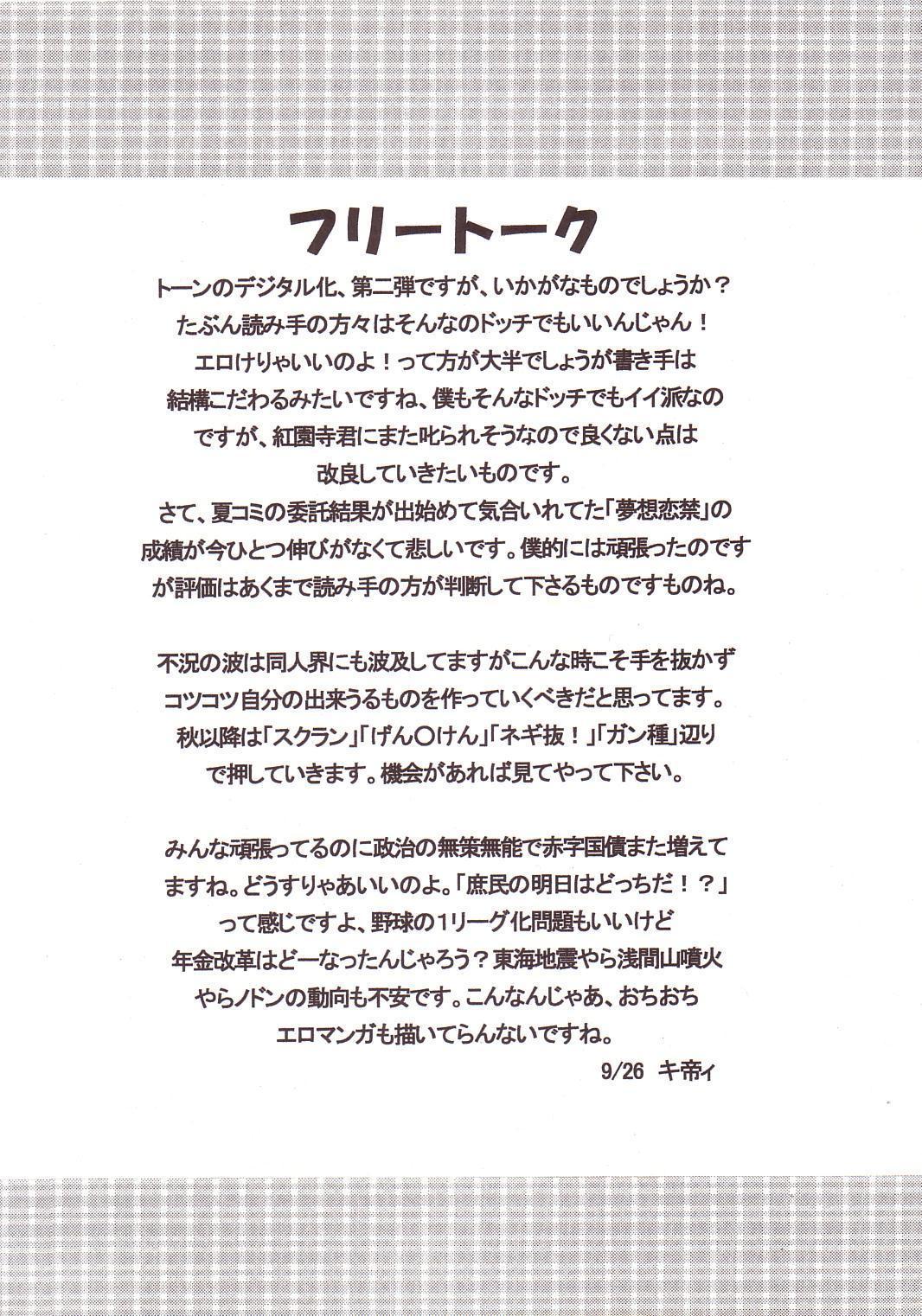 Nakadashi Scramble 2 54
