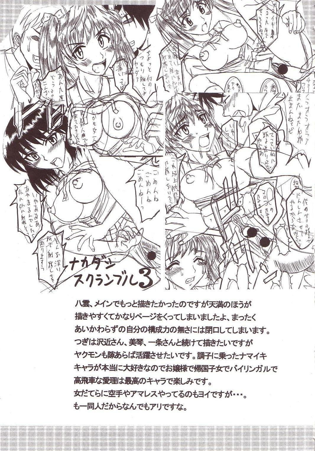 Nakadashi Scramble 2 55