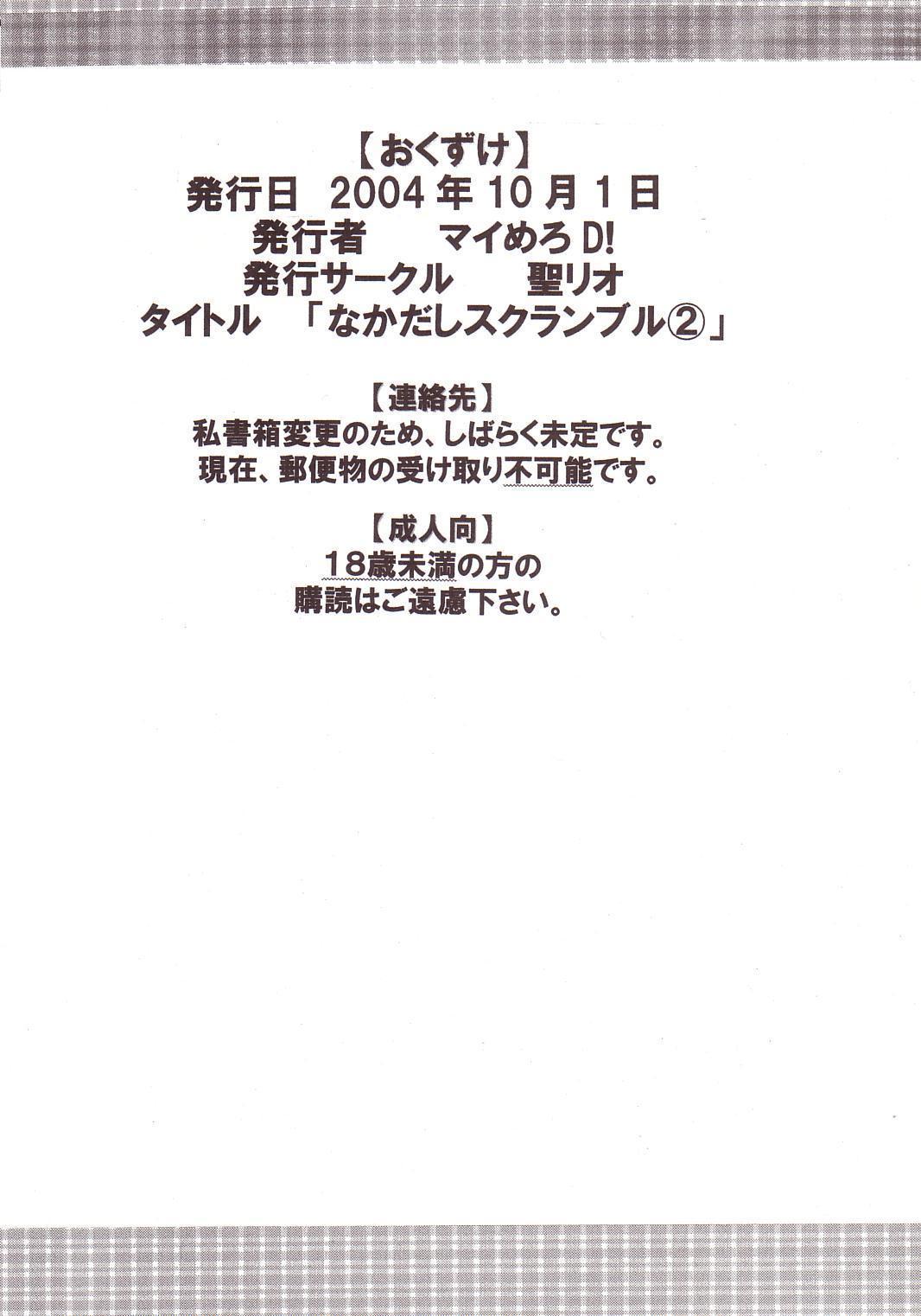Nakadashi Scramble 2 56