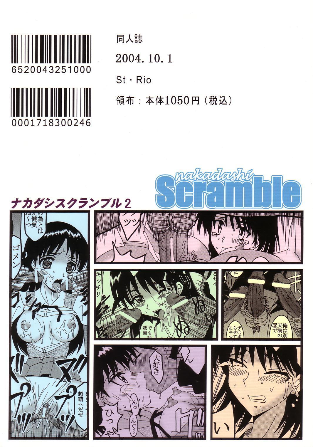 Nakadashi Scramble 2 57