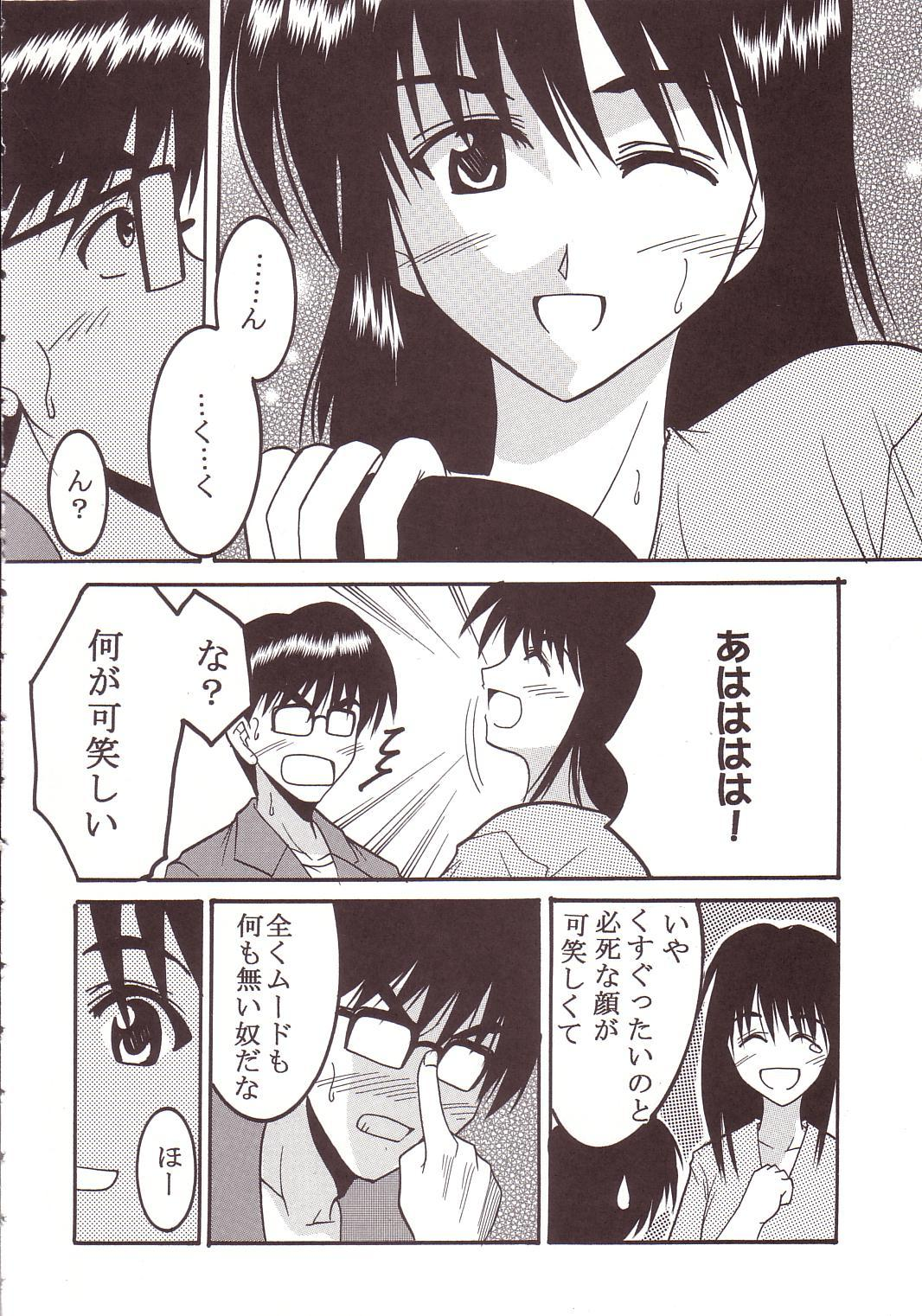 Nakadashi Scramble 2 6