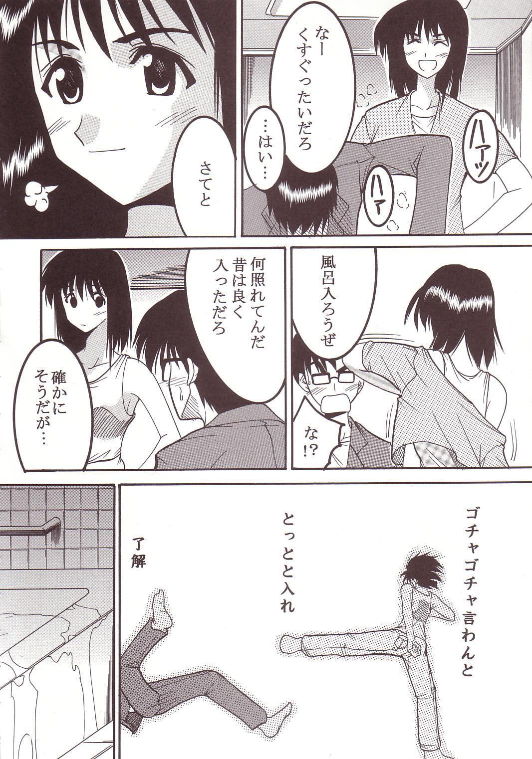 Nakadashi Scramble 2 8