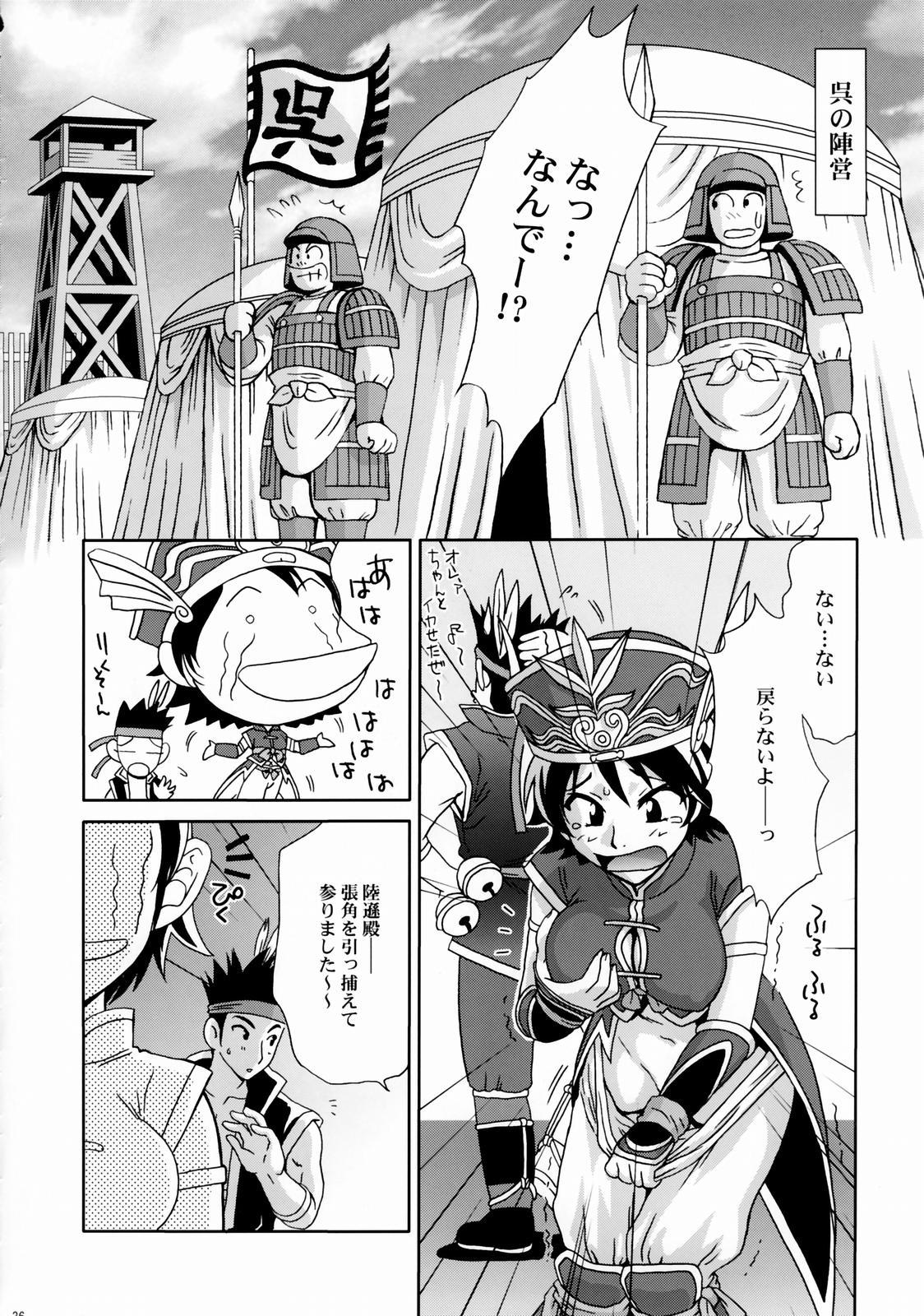 In Sangoku Musou Rikuson Gaiden 34
