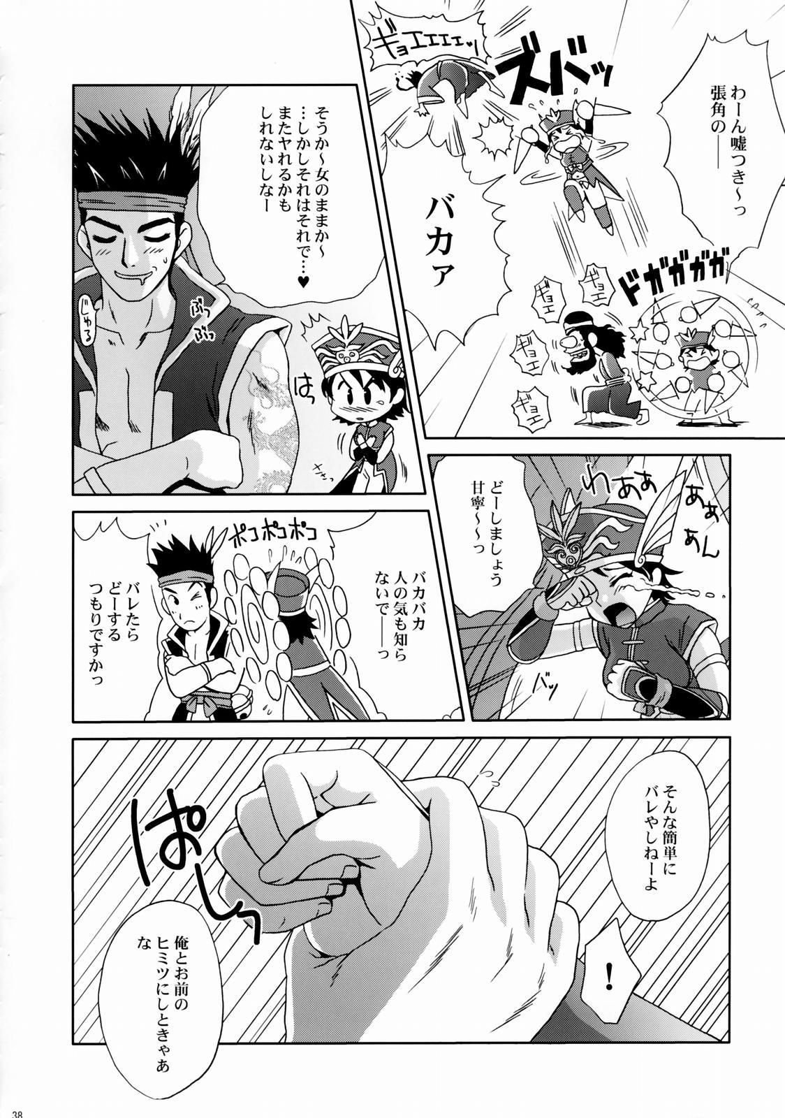 In Sangoku Musou Rikuson Gaiden 36