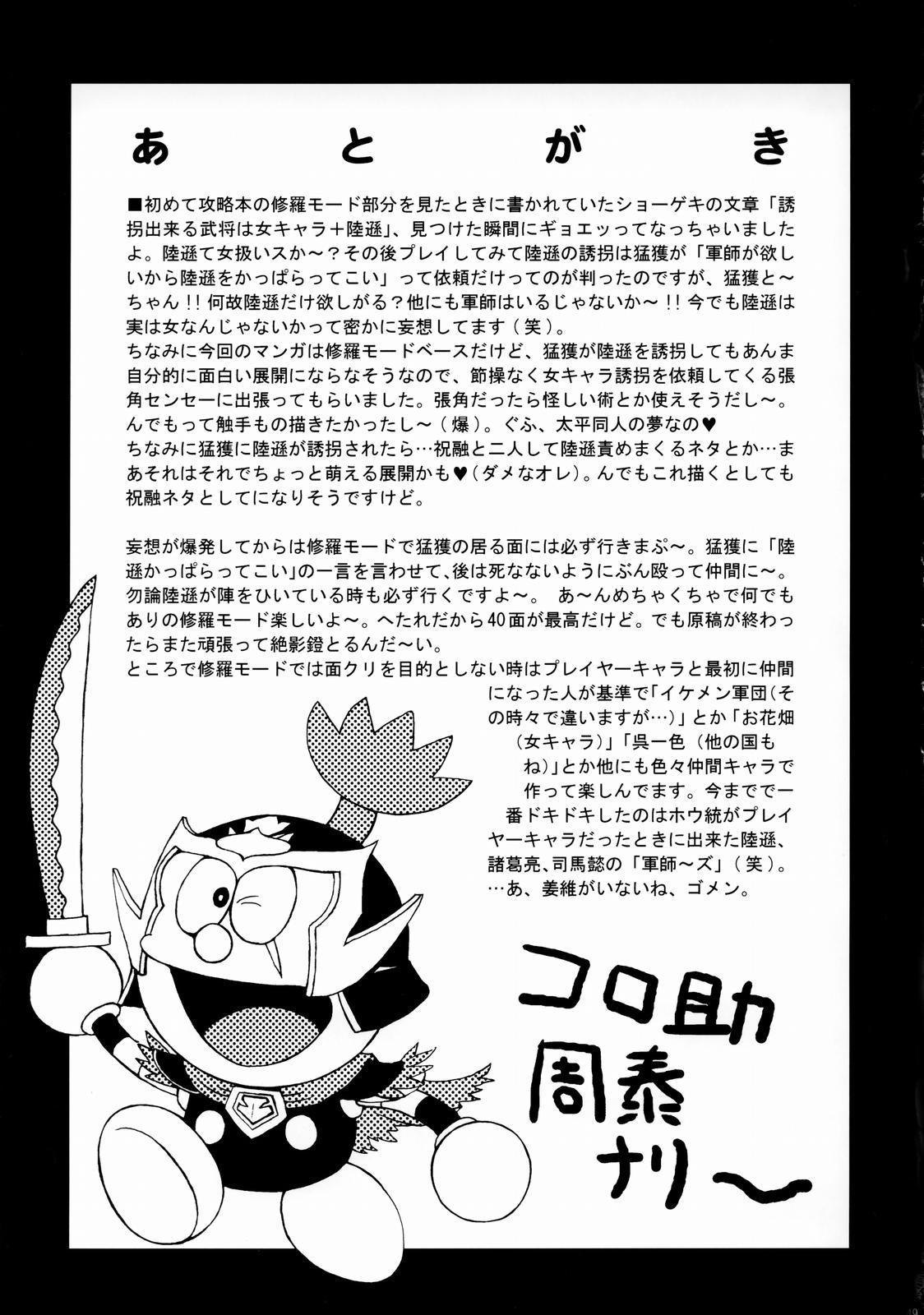 In Sangoku Musou Rikuson Gaiden 47