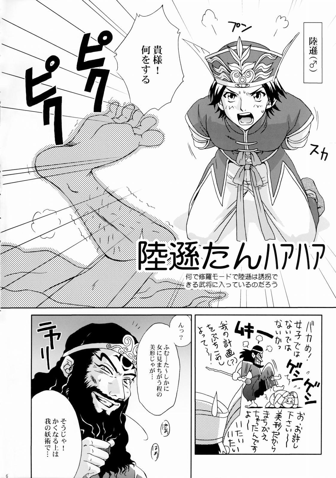 In Sangoku Musou Rikuson Gaiden 4