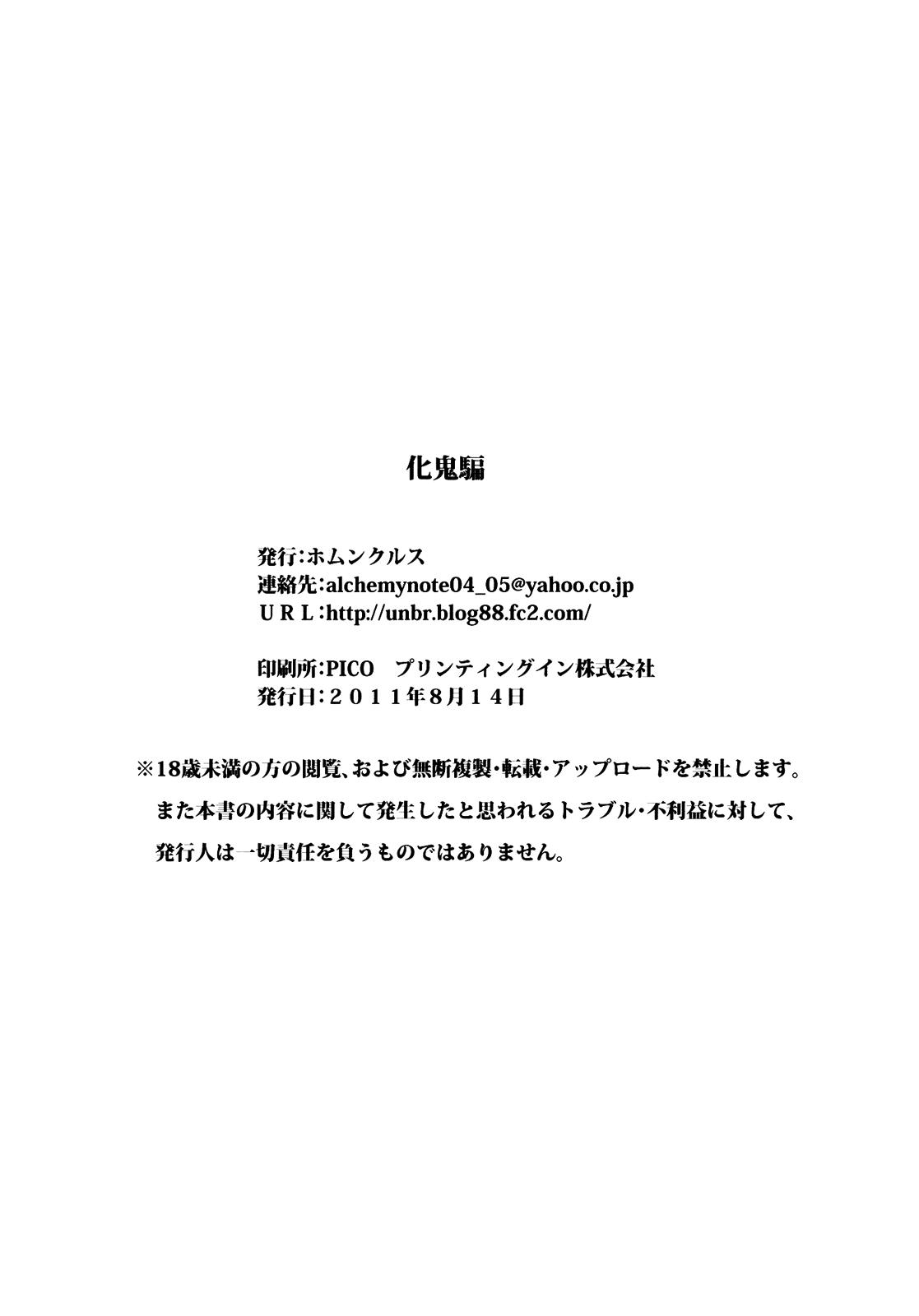 Bakeonigatari 24