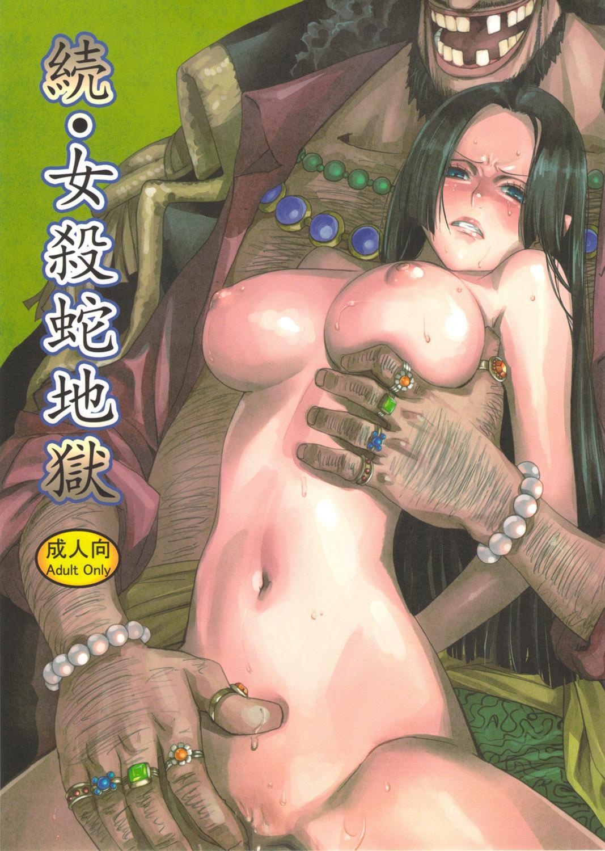 Zoku Onnagoroshi Hebi no Jigoku 0