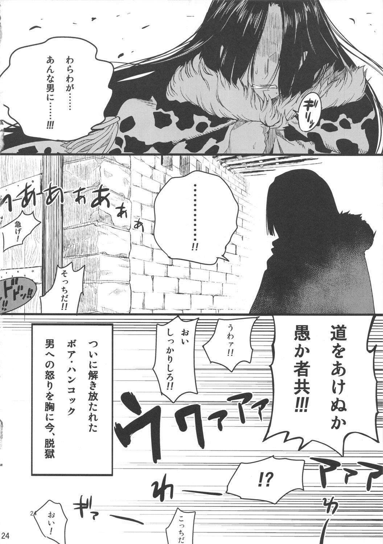 Zoku Onnagoroshi Hebi no Jigoku 22