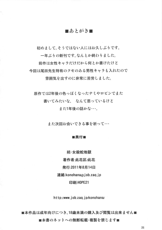 Zoku Onnagoroshi Hebi no Jigoku 24