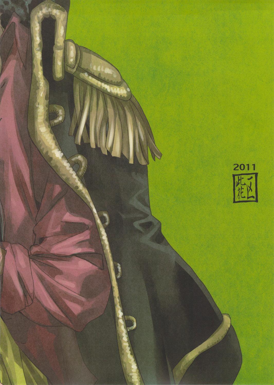 Zoku Onnagoroshi Hebi no Jigoku 25