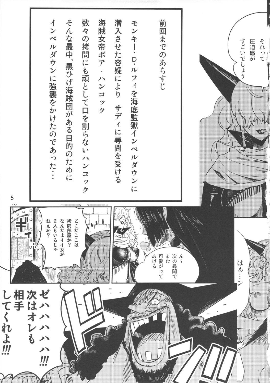 Zoku Onnagoroshi Hebi no Jigoku 3