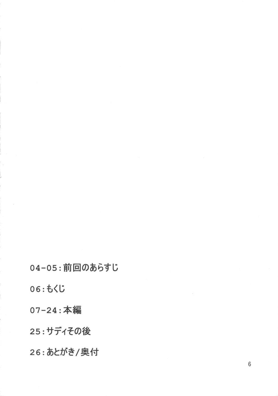 Zoku Onnagoroshi Hebi no Jigoku 4