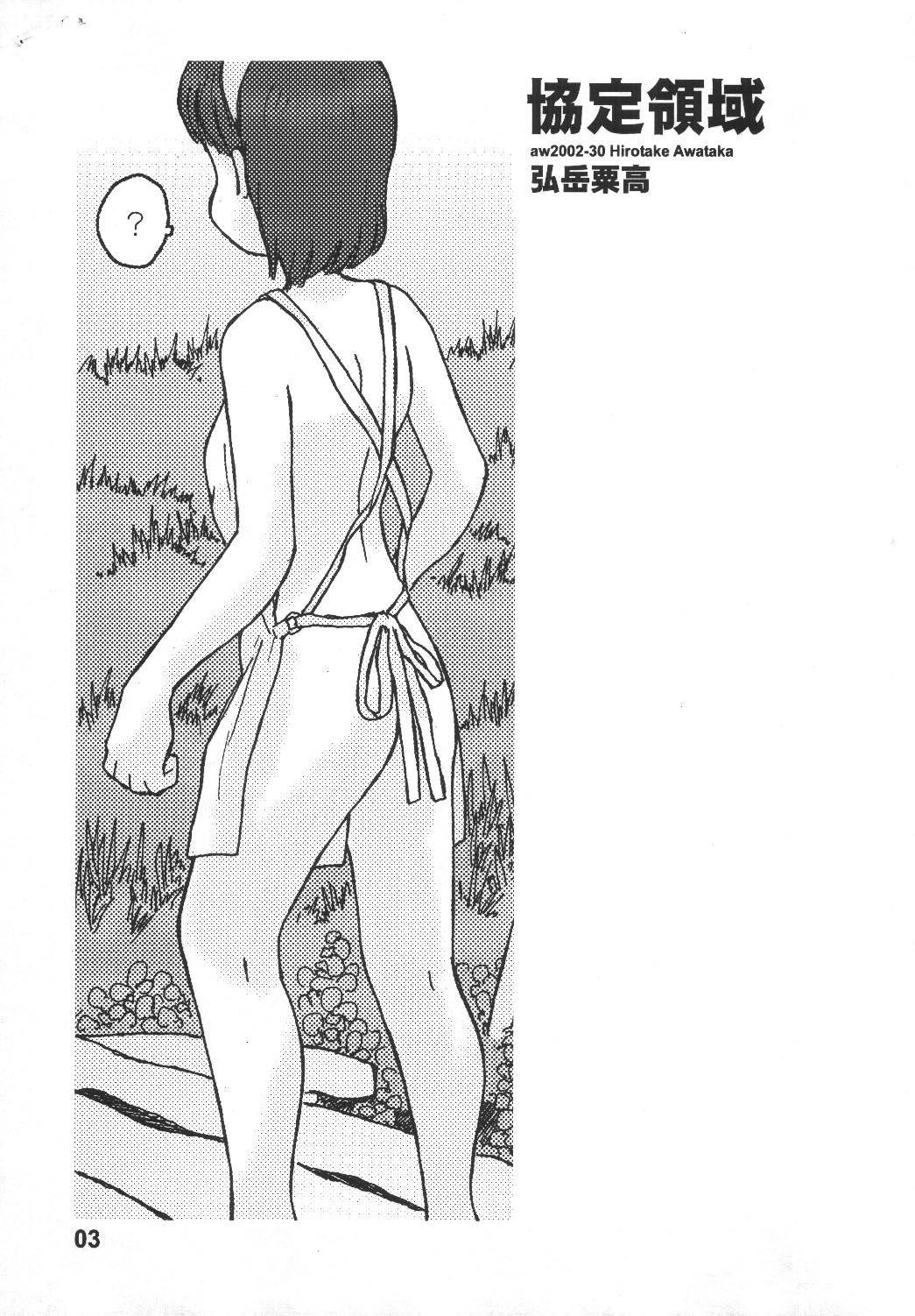 Kyoutei Ryouiki 1