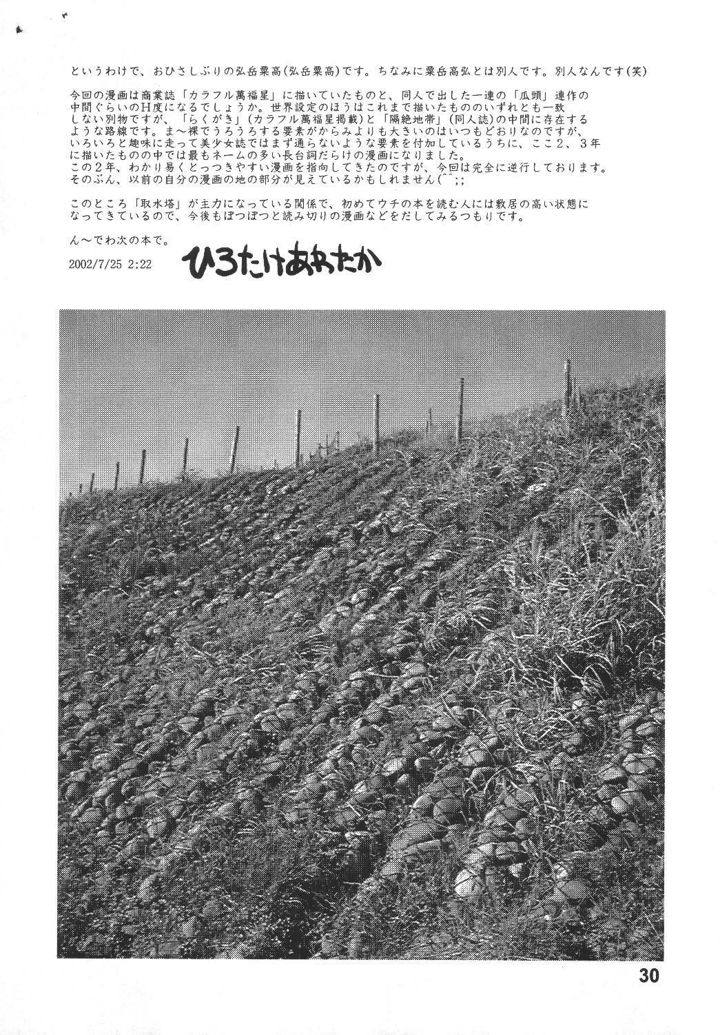 Kyoutei Ryouiki 26