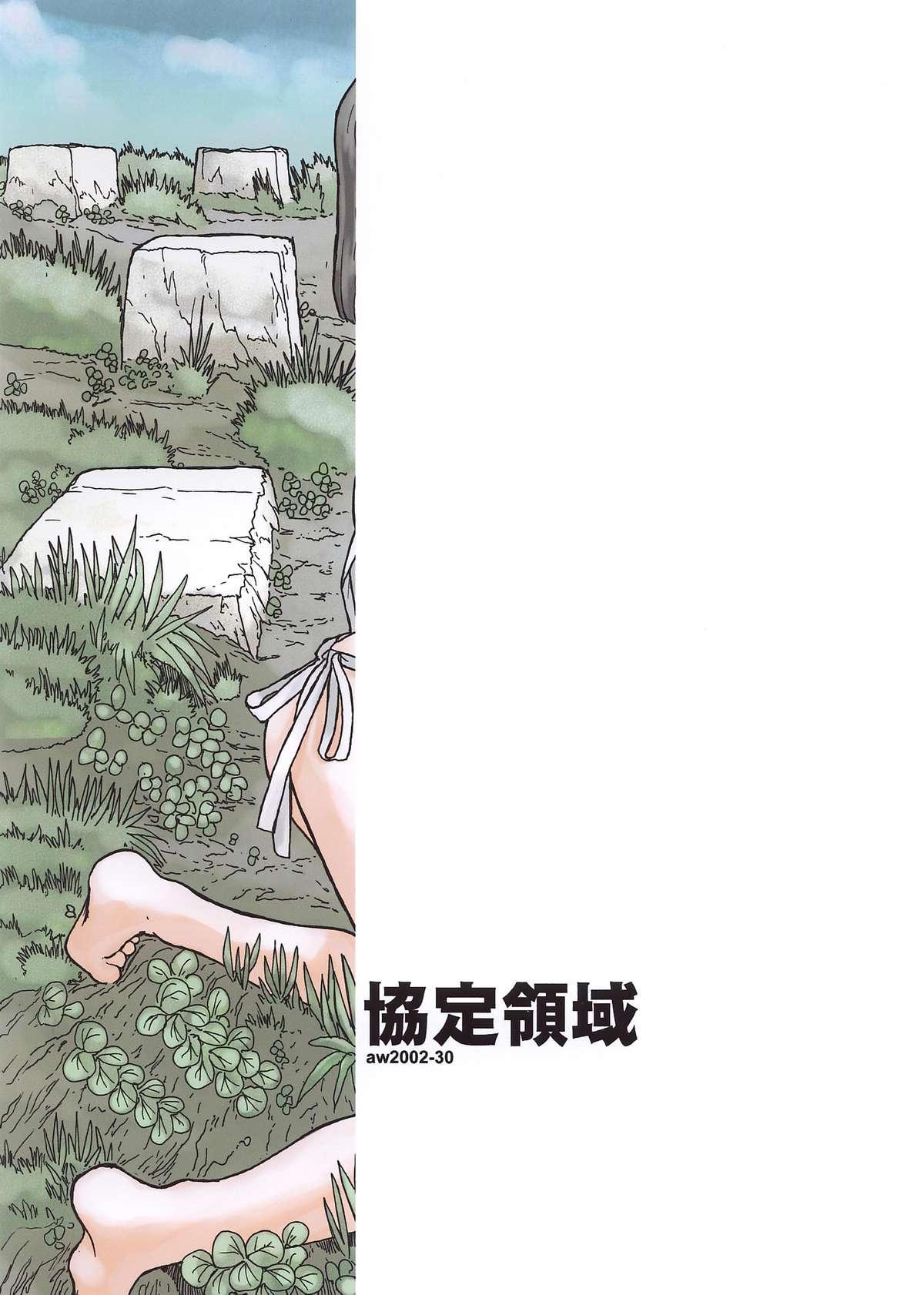 Kyoutei Ryouiki 27