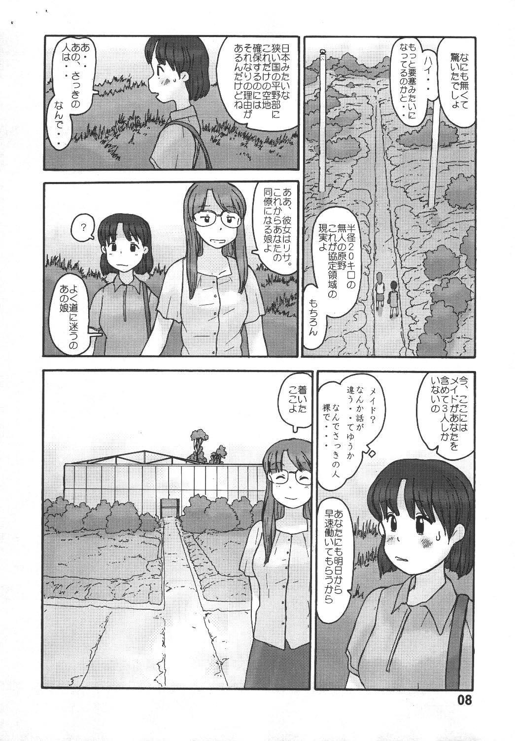 Kyoutei Ryouiki 5