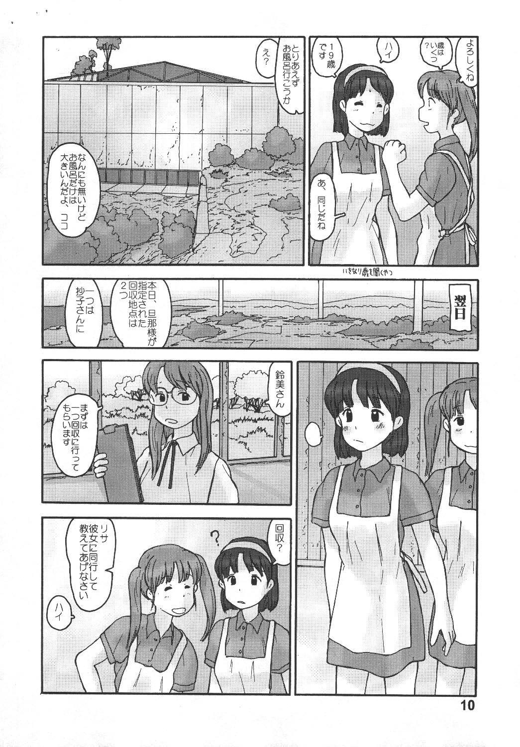 Kyoutei Ryouiki 7