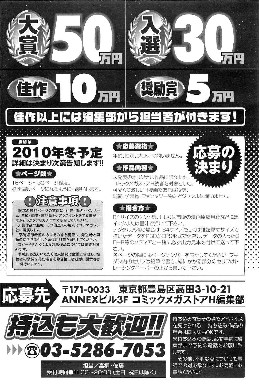 COMIC Megastore-H 2010-11 452