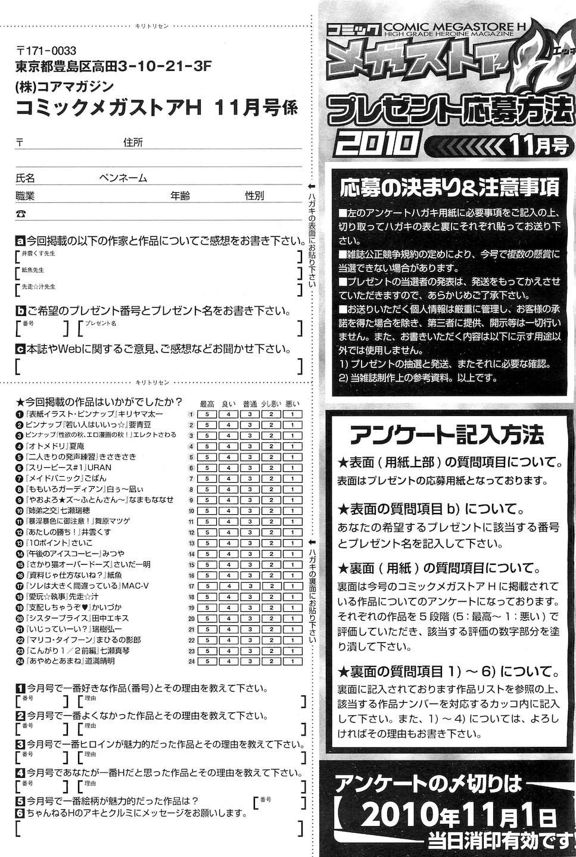 COMIC Megastore-H 2010-11 456